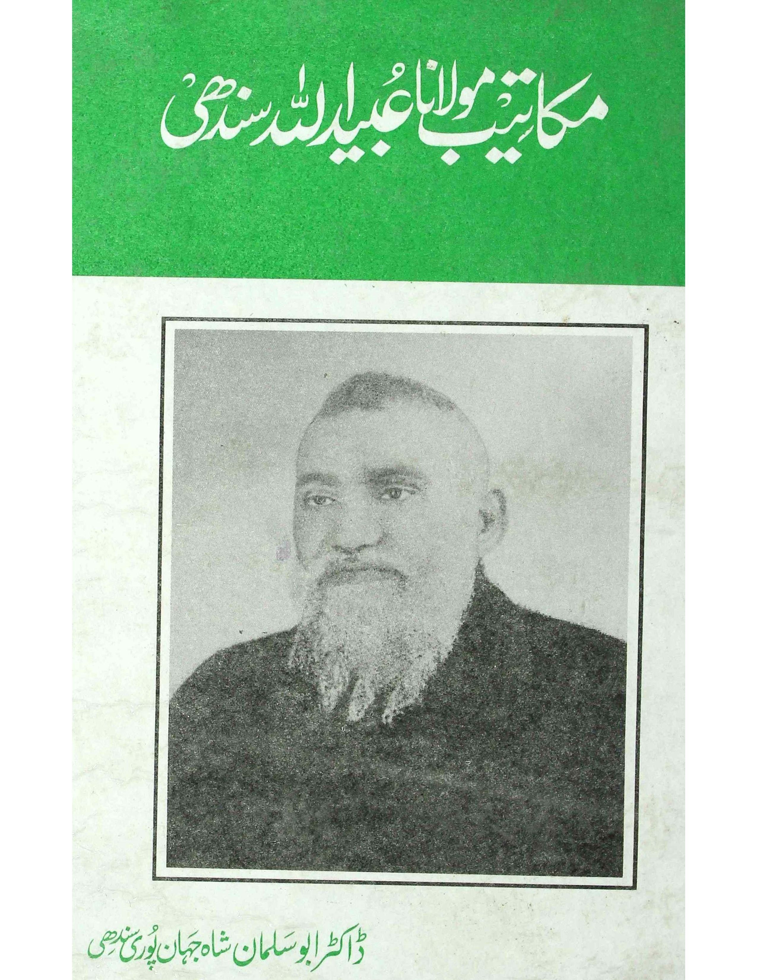 Makateeb-e-Maulana Ubaidullah Sindhi