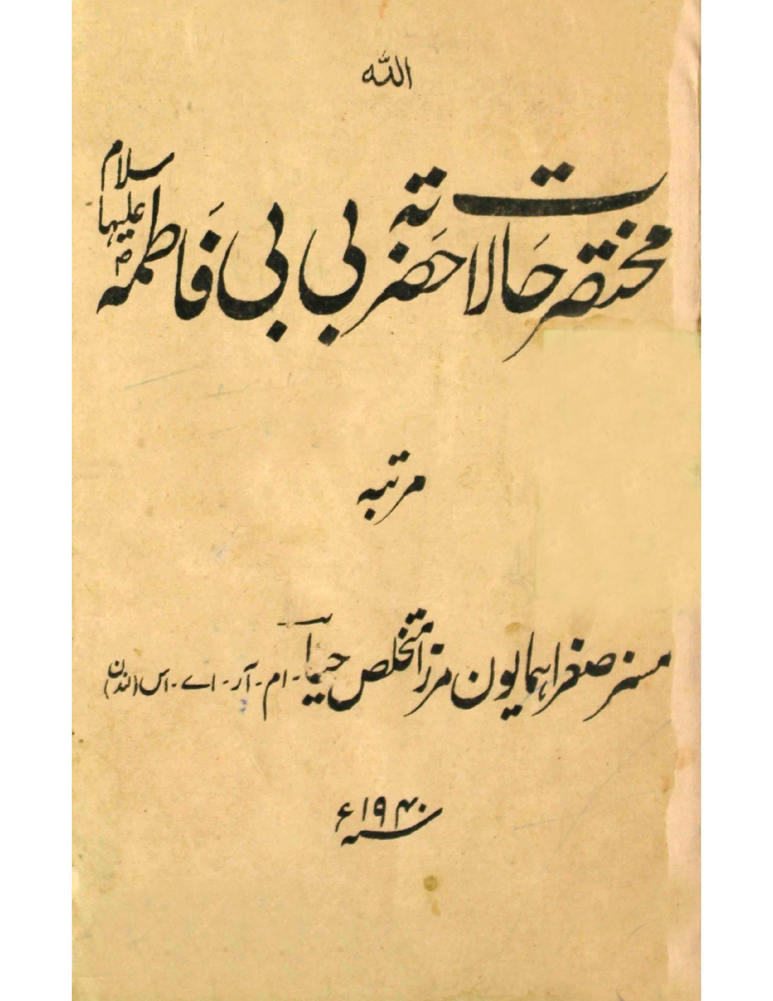 Mukhtasar Halat Hazrat Bibi Fatima