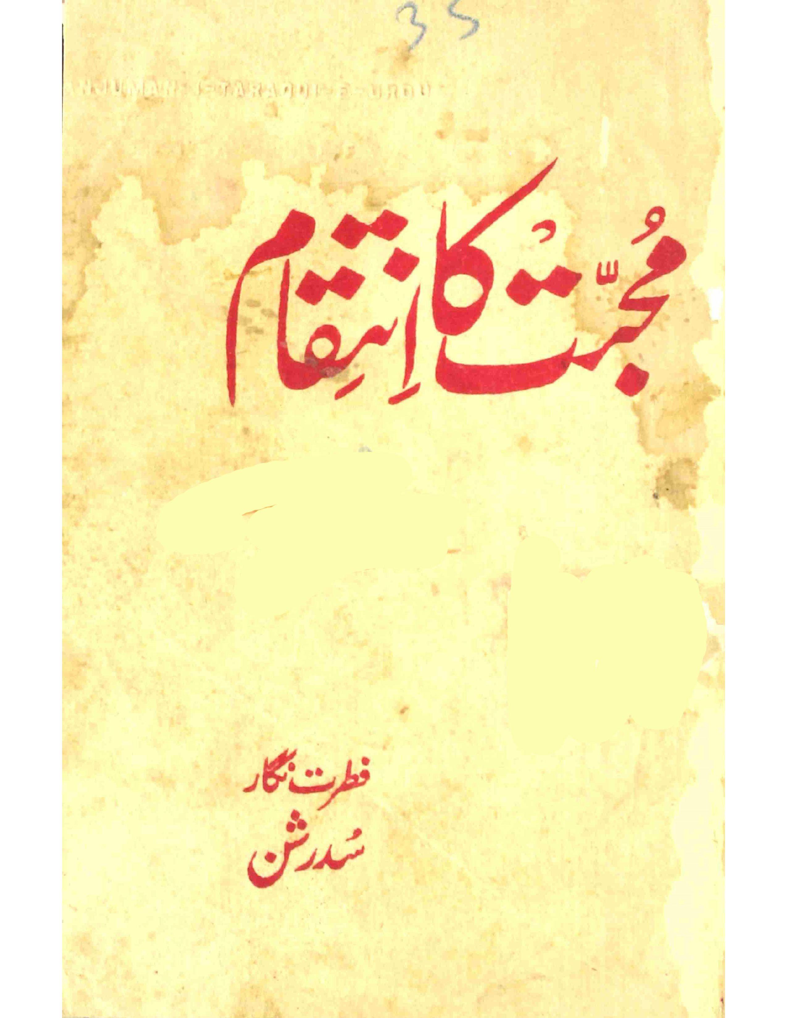 Mohabbat Ka Inteqam