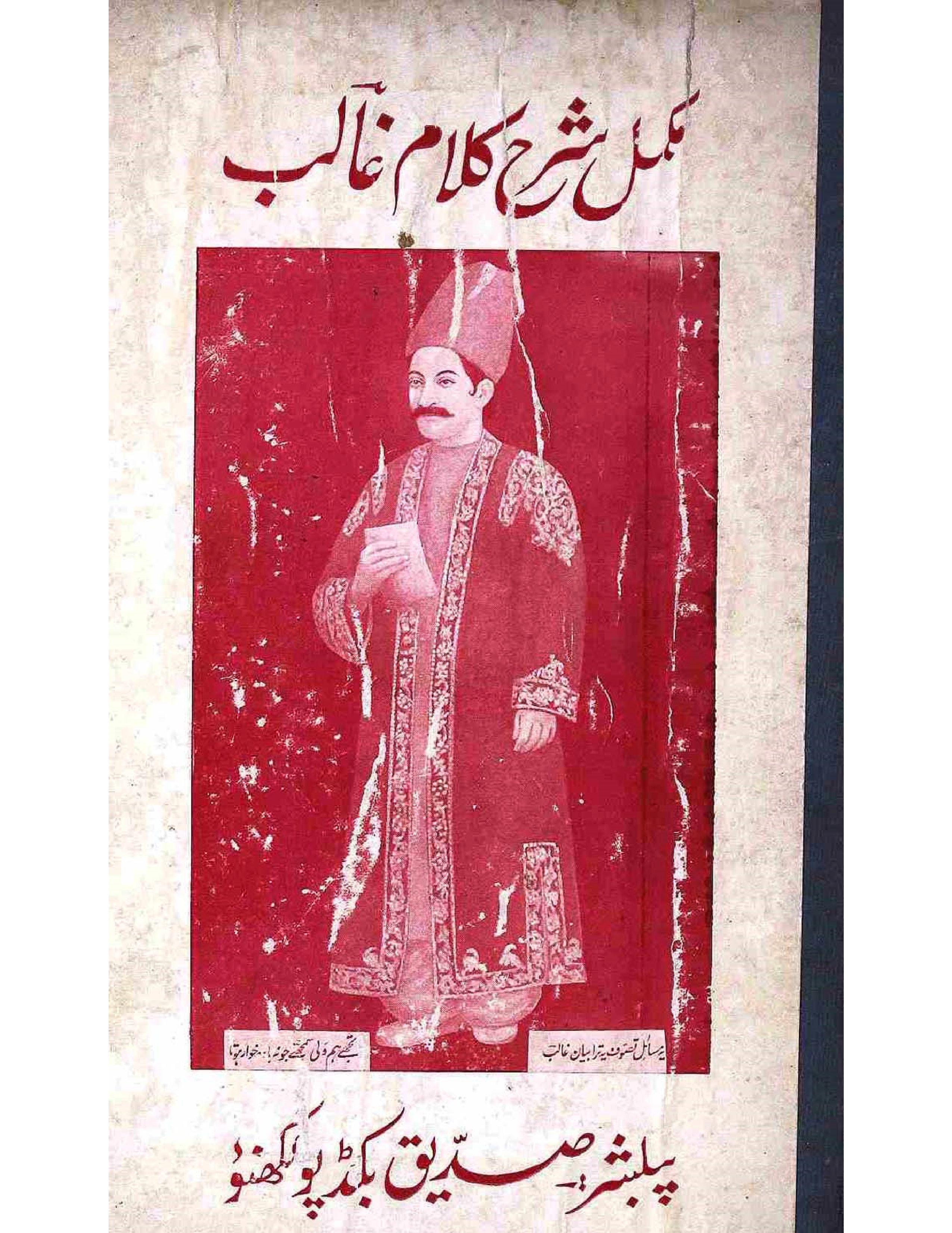 Mukammal Sharah Kalam-e-Ghalib