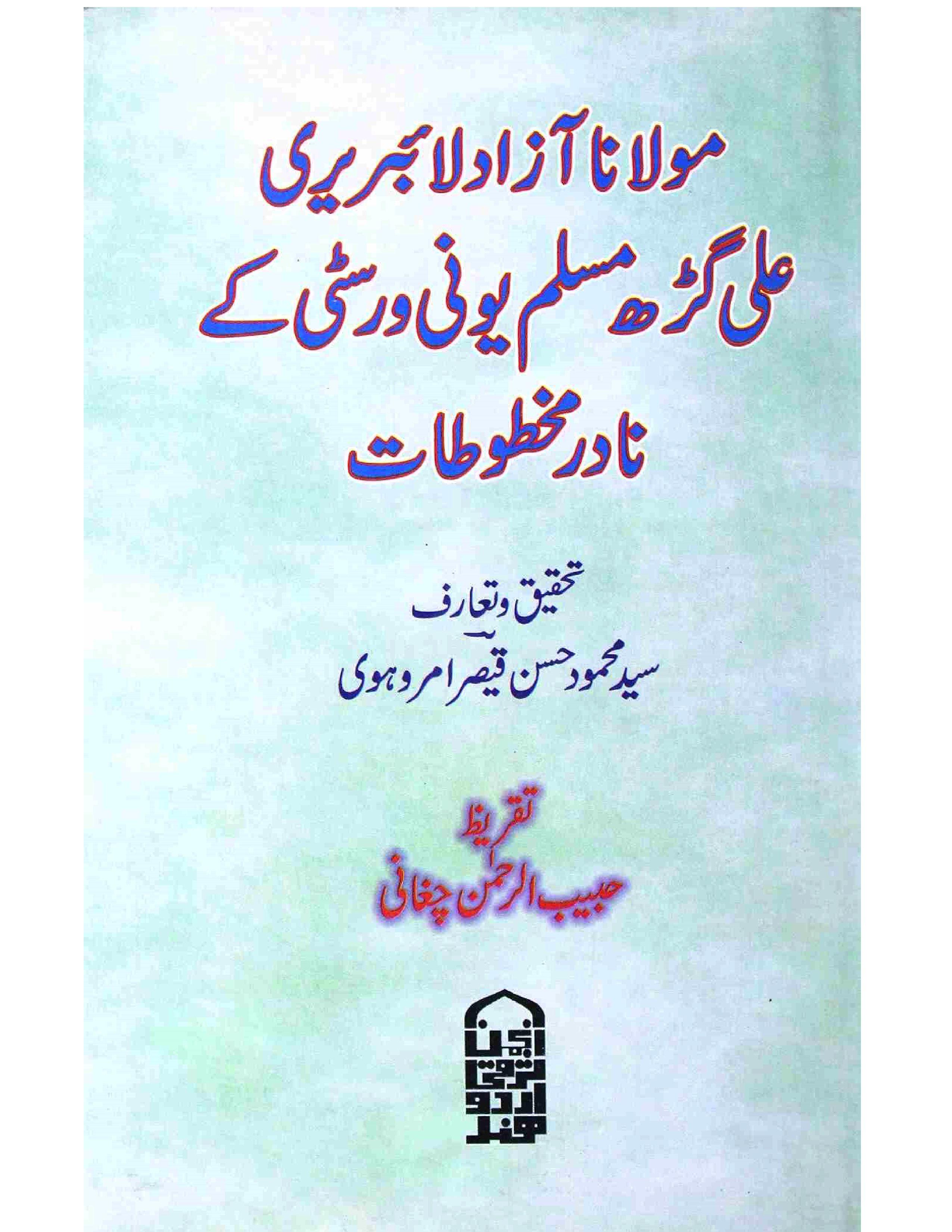 Maulana Azad Liabrary Aligarh Muslim University Ke Nadir Makhtootat