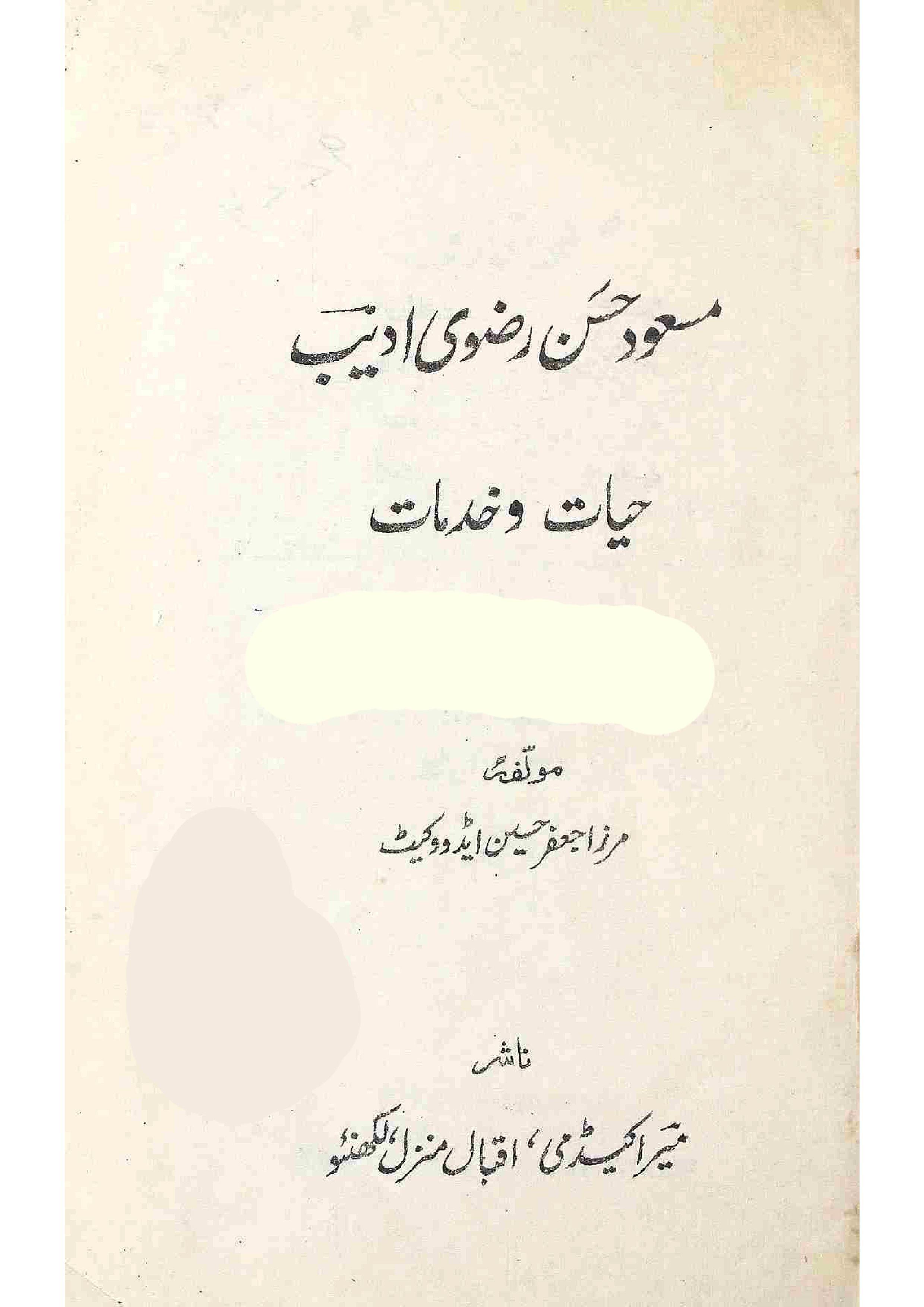 Masood Hasan Rizvi Adeeb     Hayat-o-Khidmaat