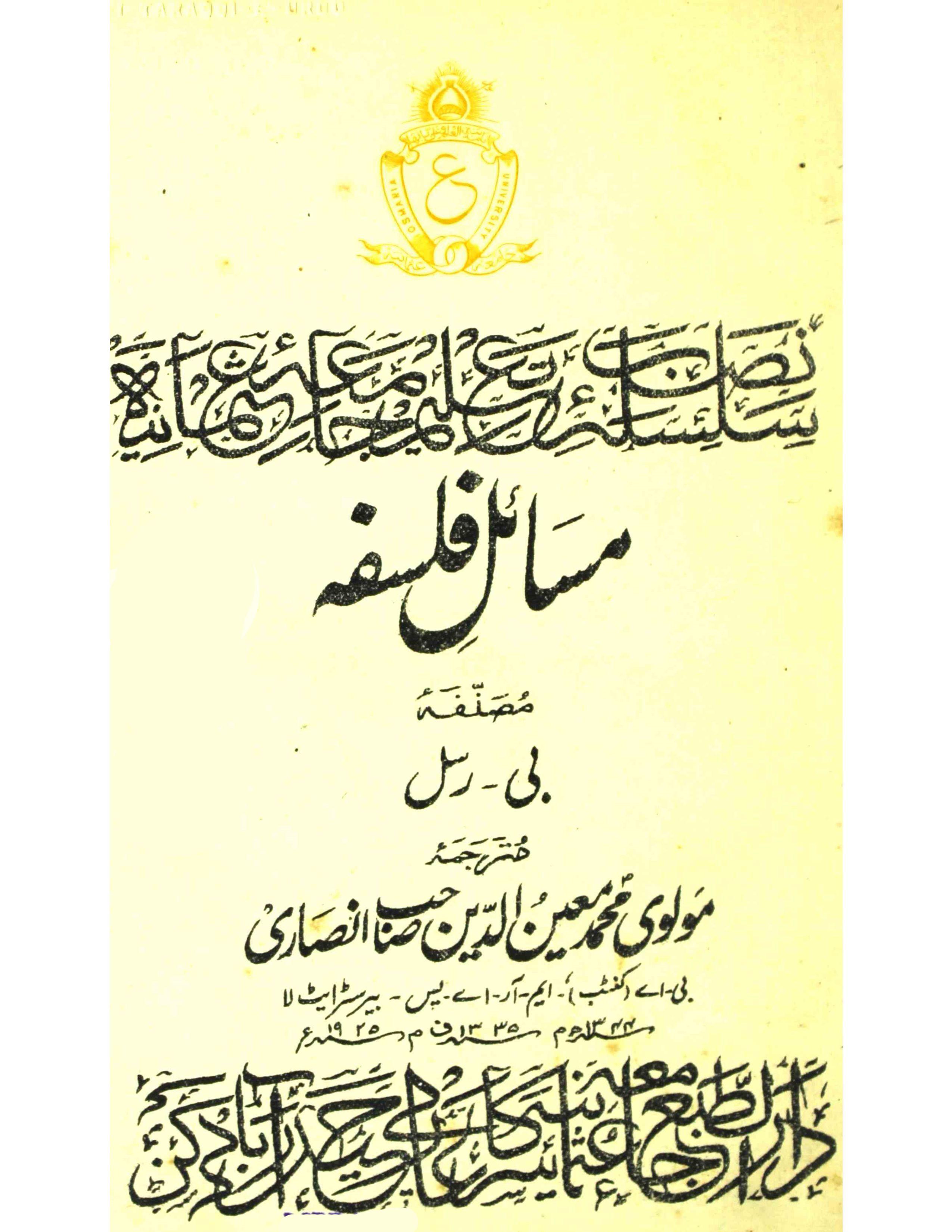 Masail-e-Falsafa