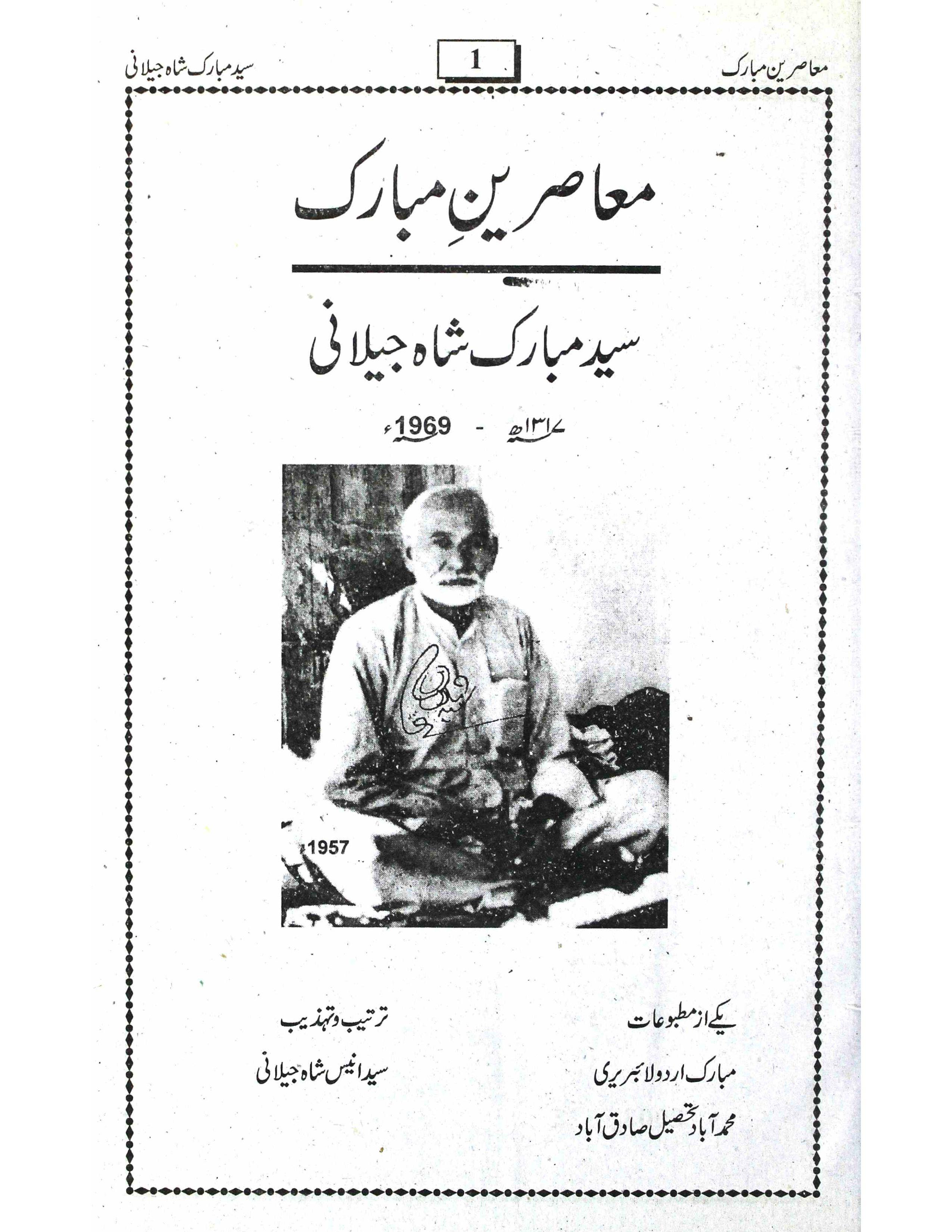 Maasreen-e-Mubarak