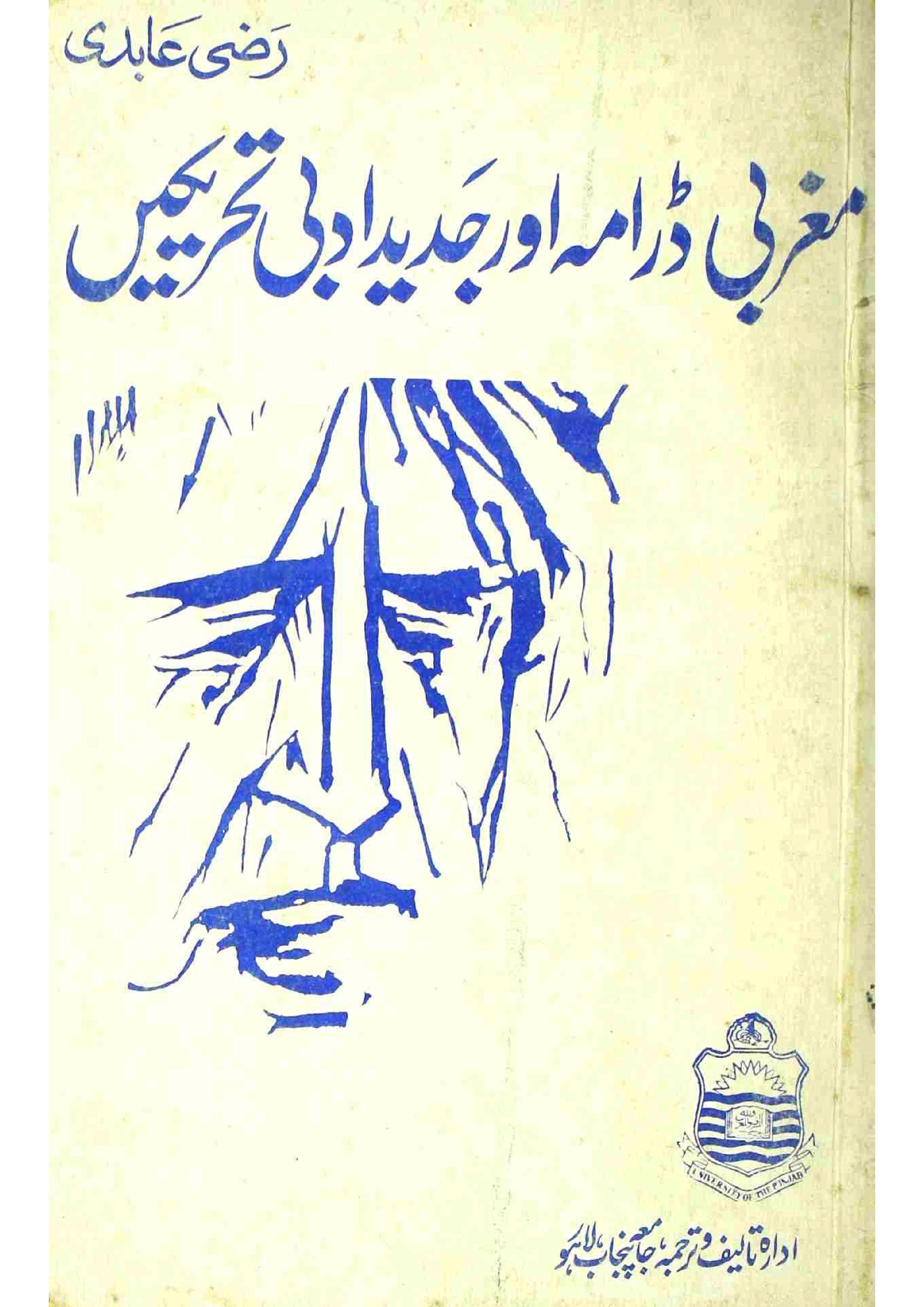Maghribi Drama Aur Jadeed Adabi Tehreeken