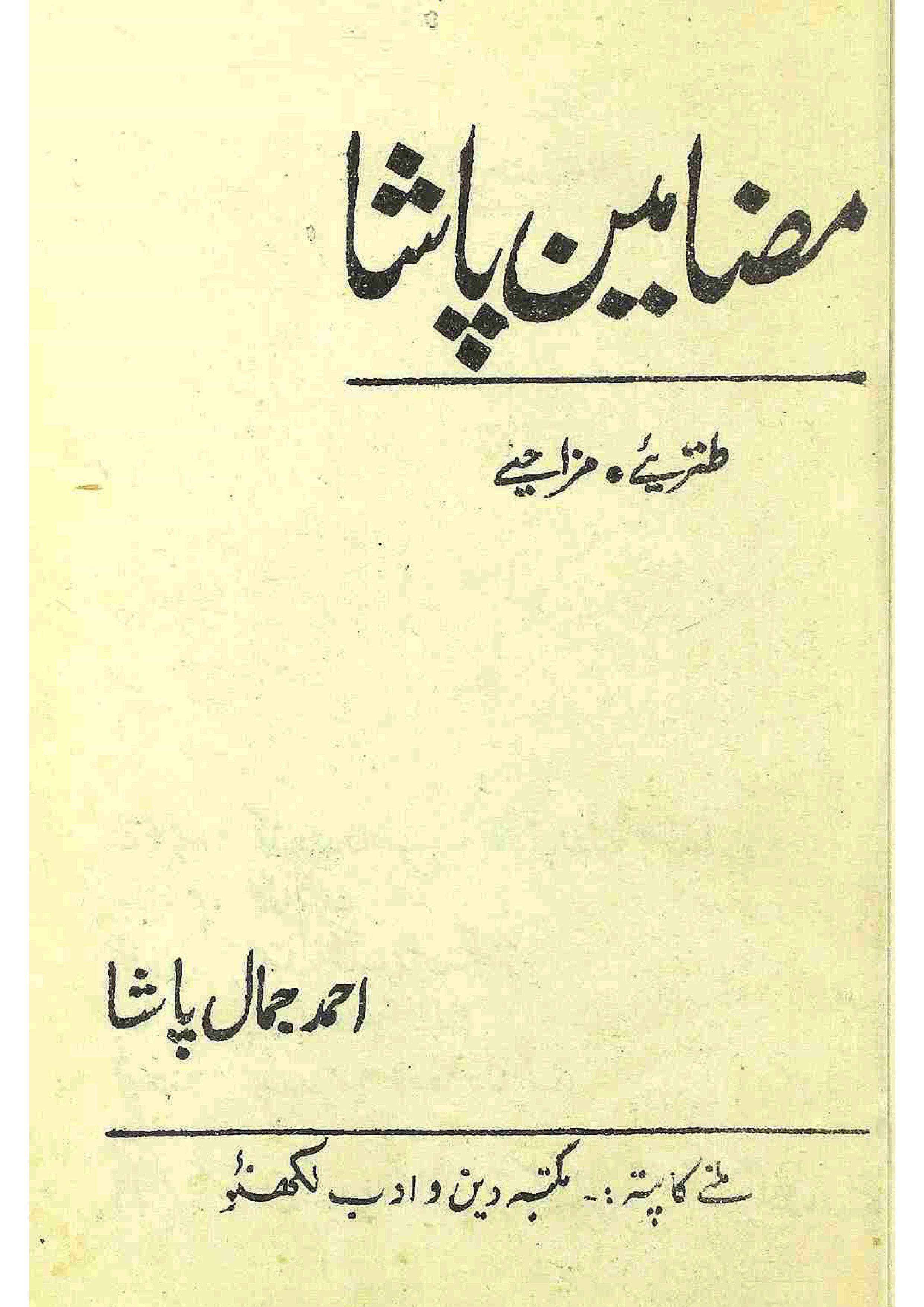 Mazameen-e-Pasha