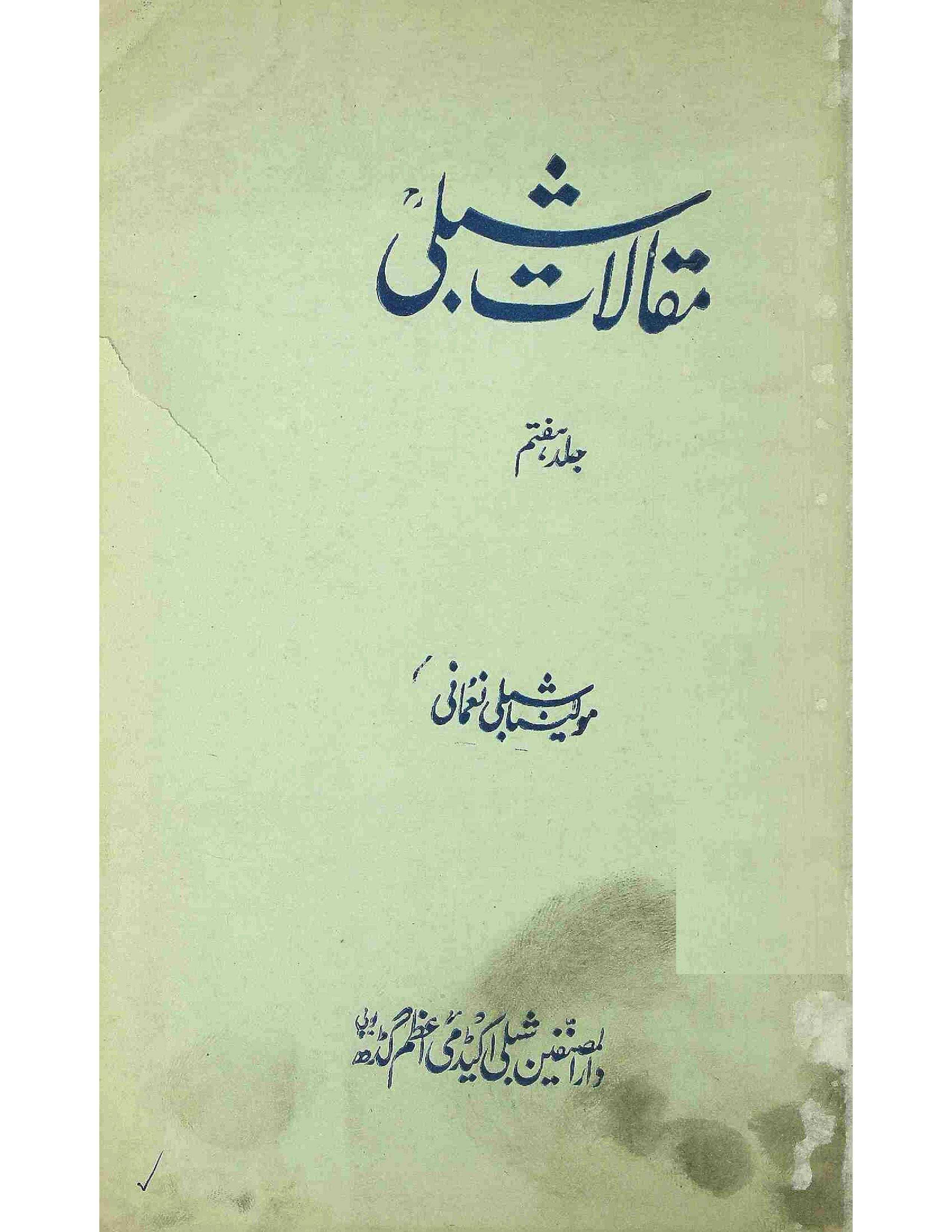 Maqalat-e-Shibli     Volume-007