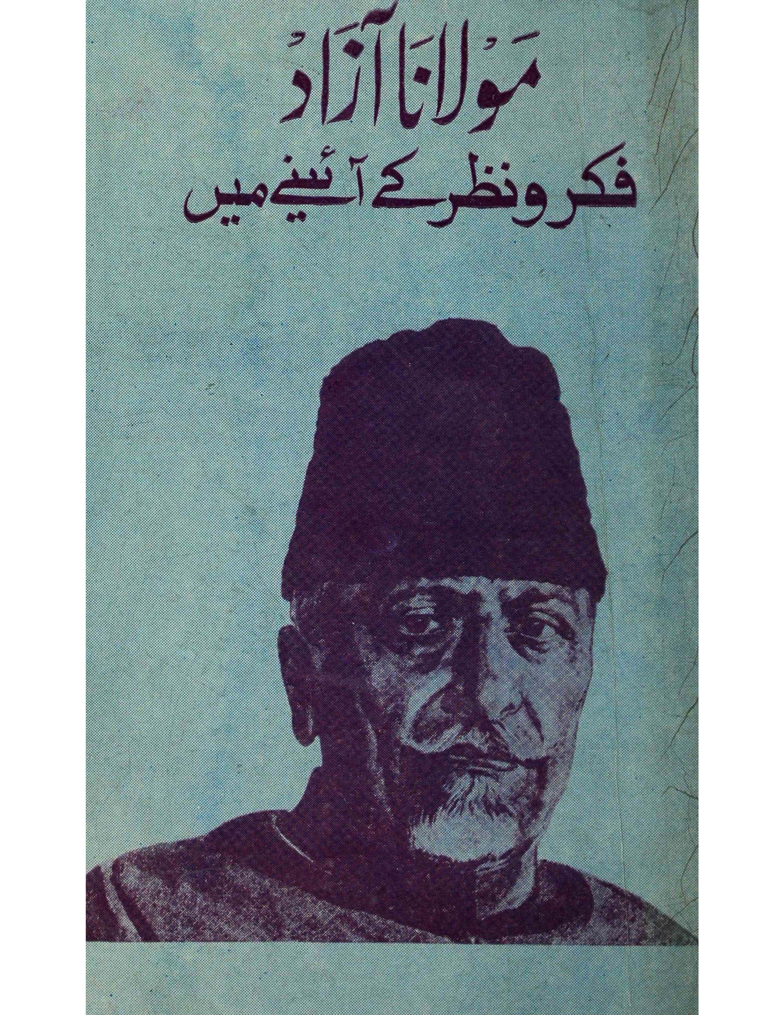 Maulana Azad     Fikr-o-Nazar Ke Aaine Mein