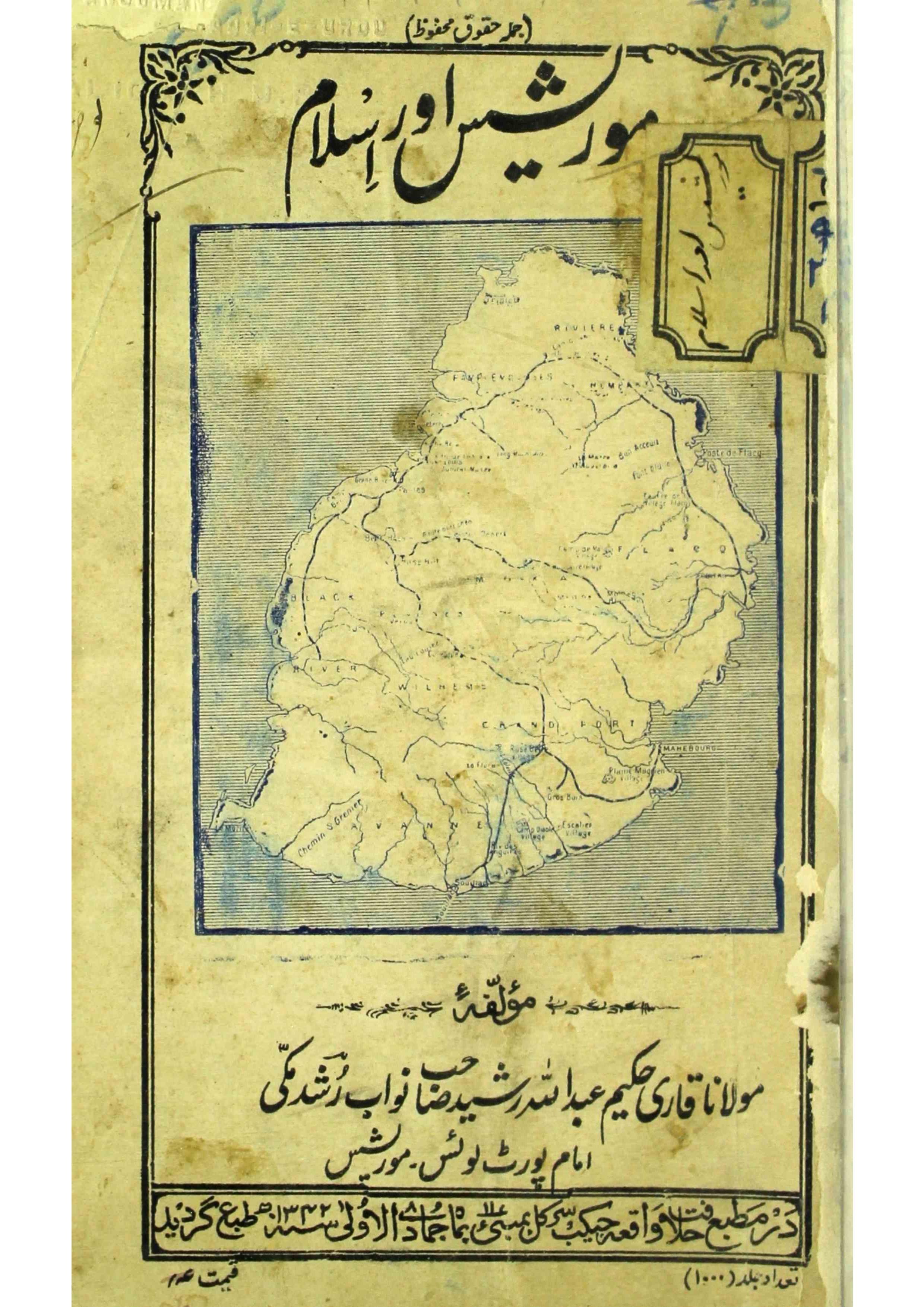 Maurices Aur Islam