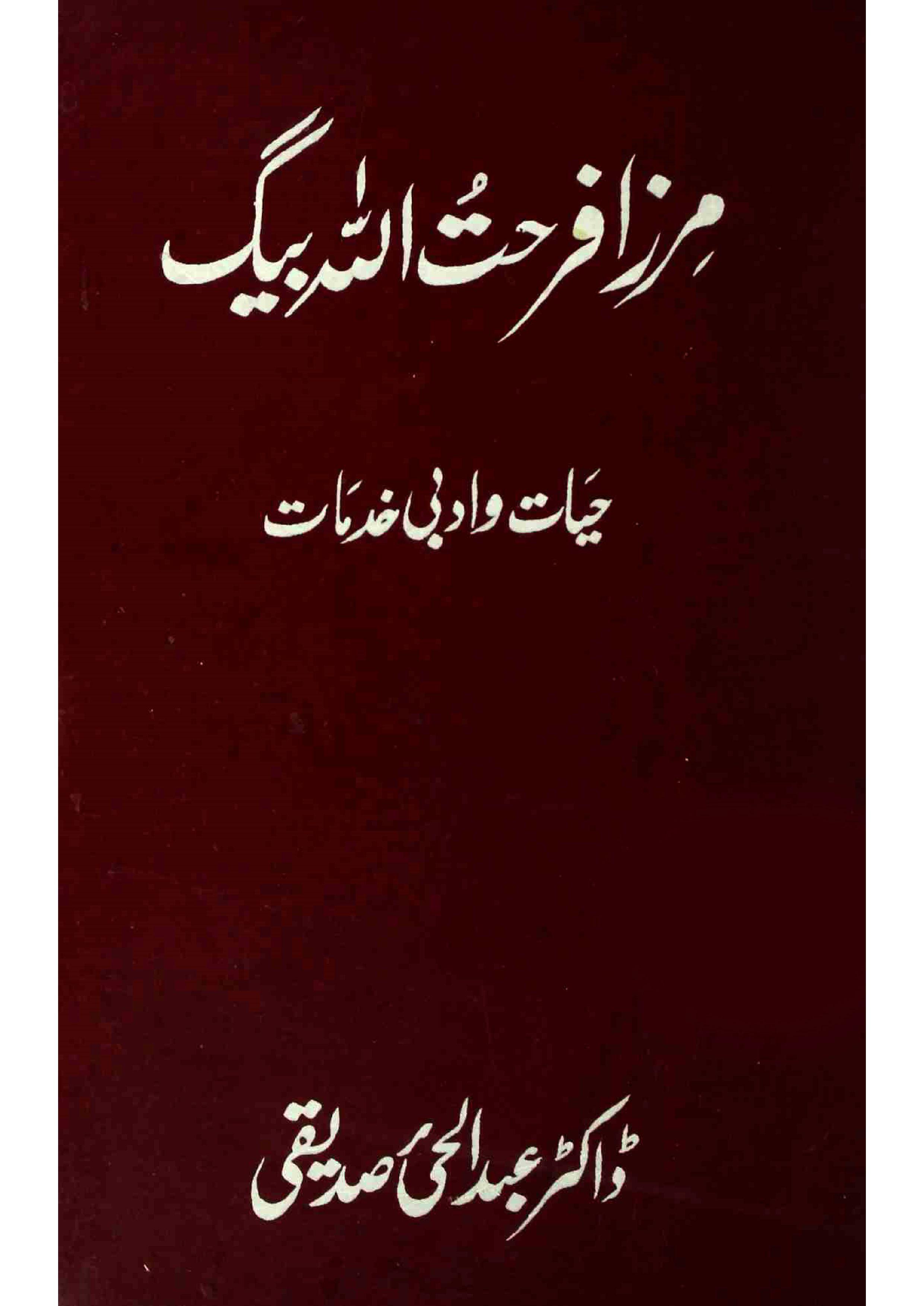 Mirza farhatullah Baig     Hayat-o-Adabi Khidmat