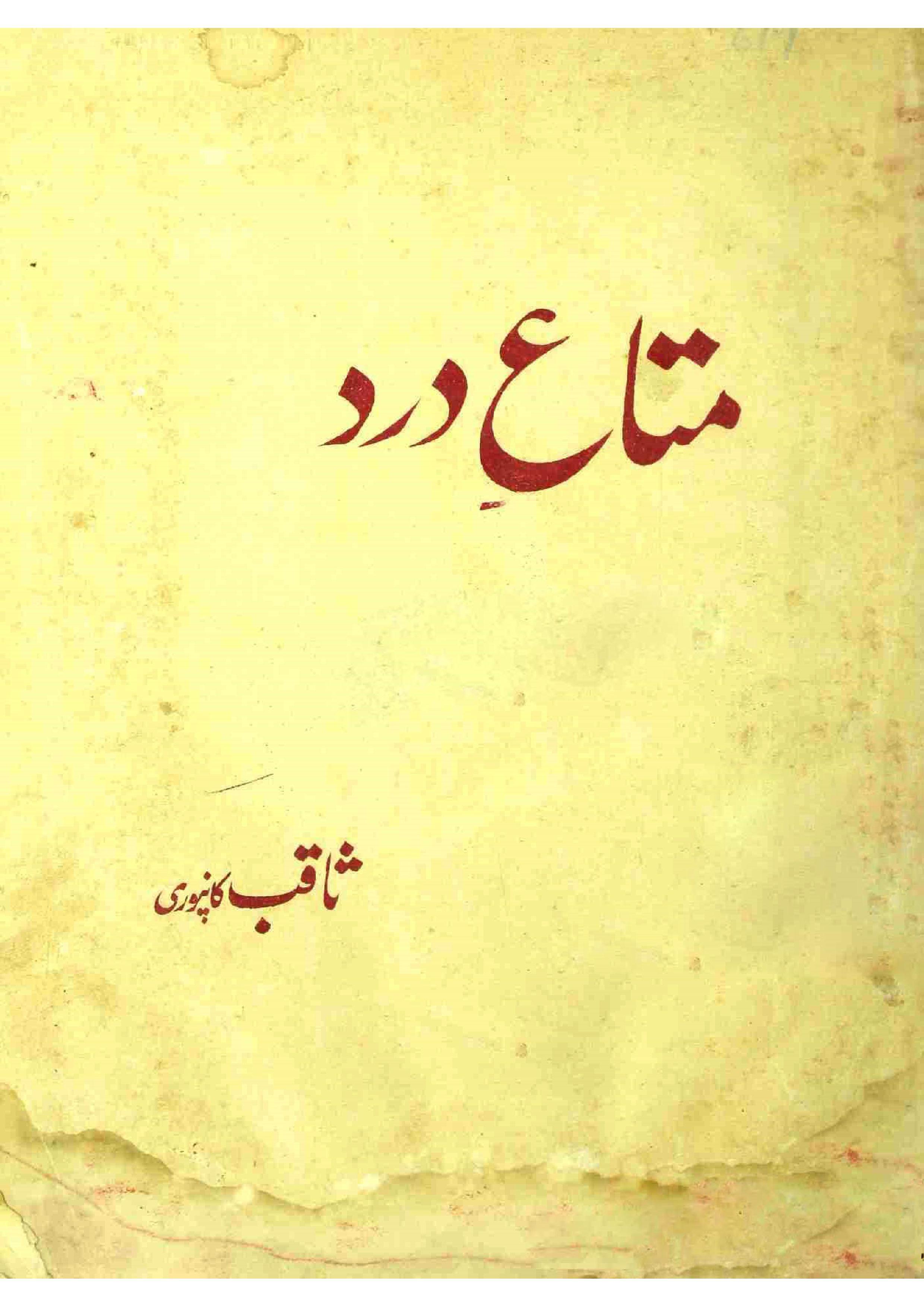 Mata-e-dard