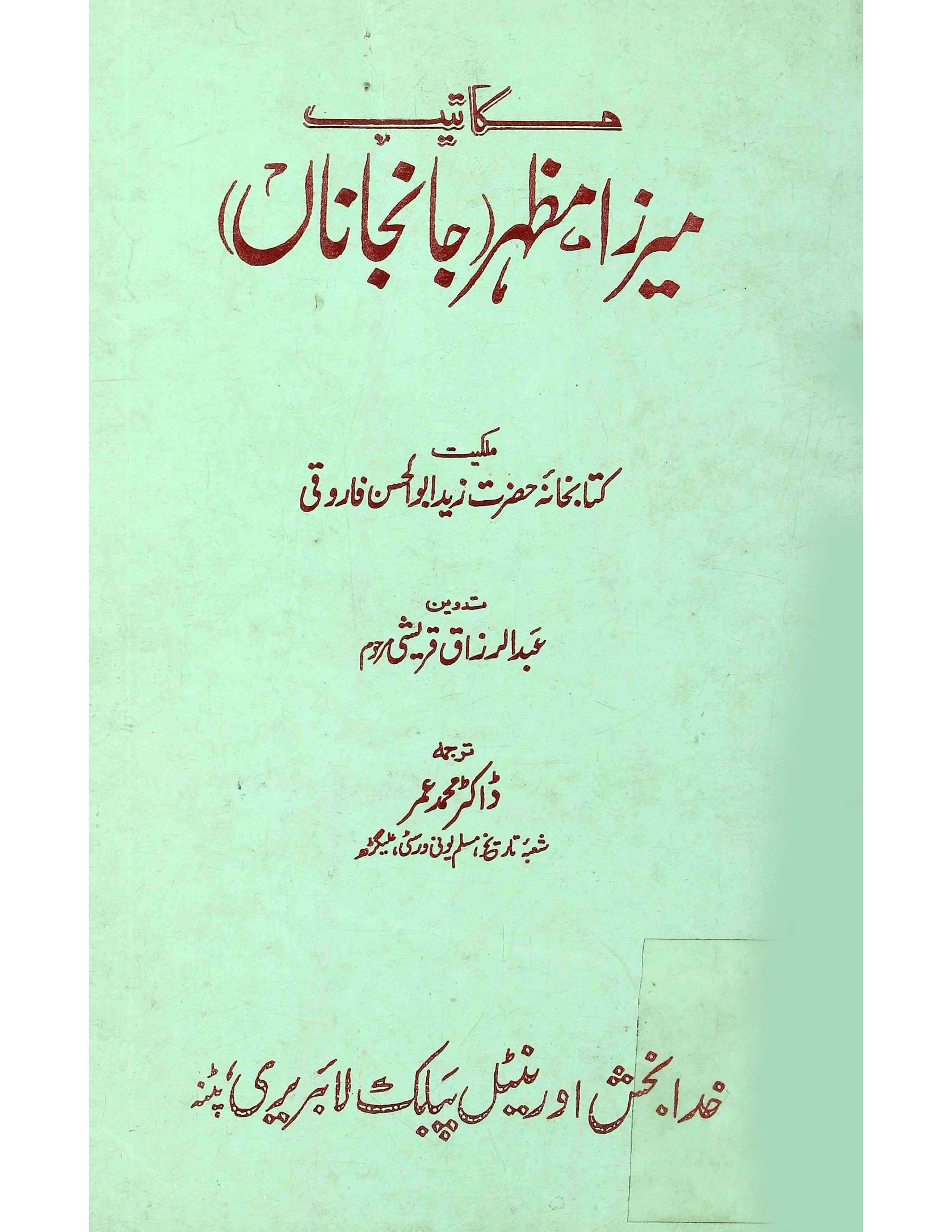 Makateeb-e-Mirza Mazhar Janjana