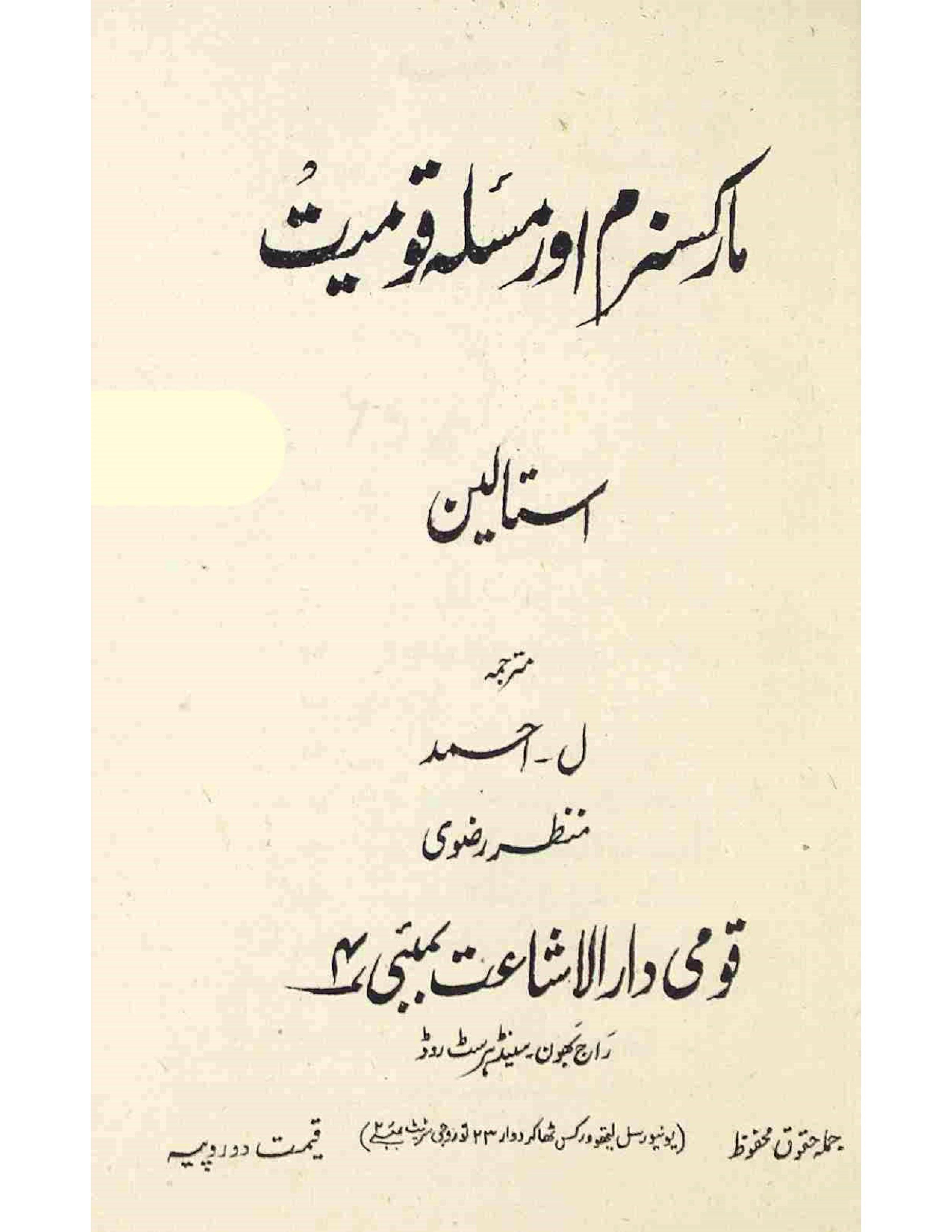 Marxism Aur Masla-e-Qaumiyat