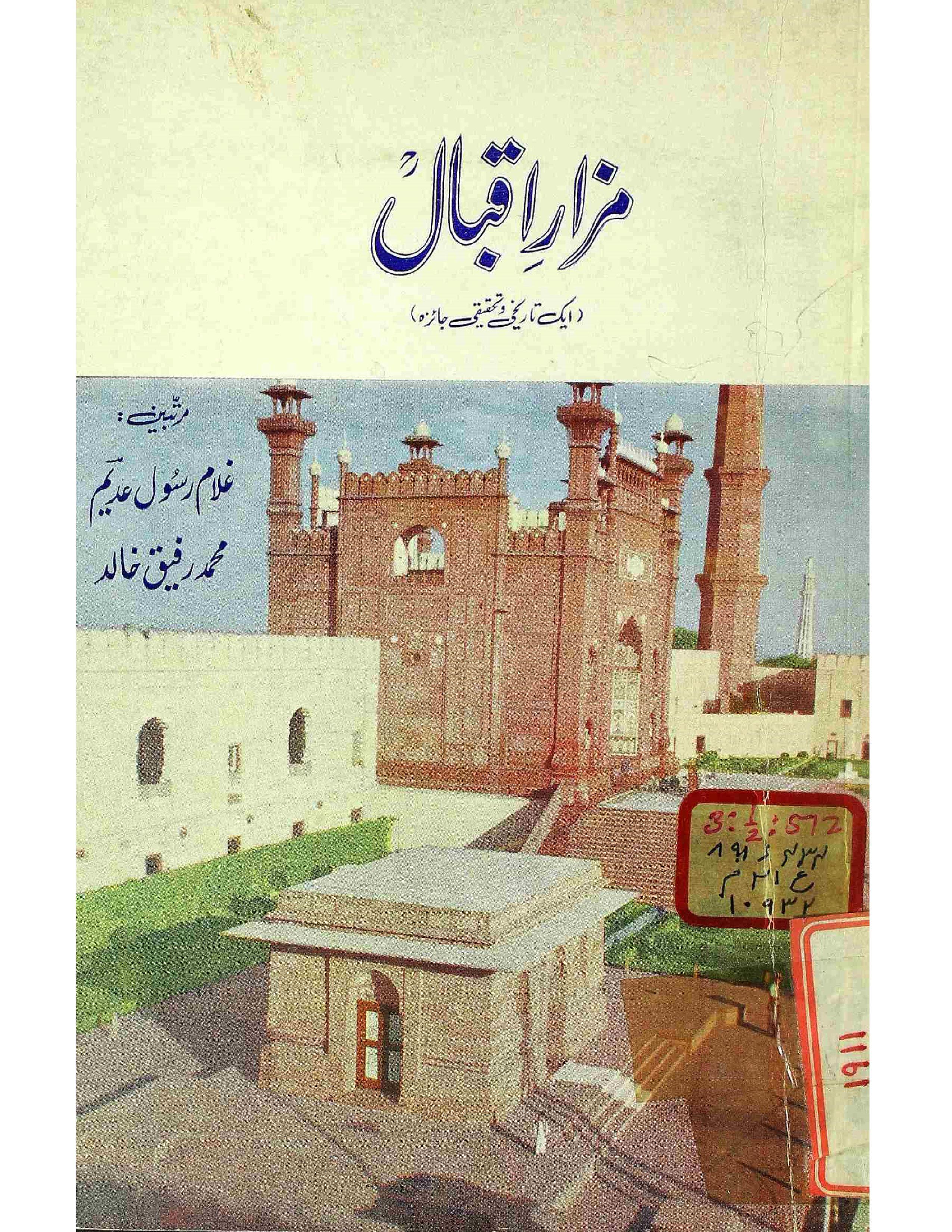 Mirza Iqbal
