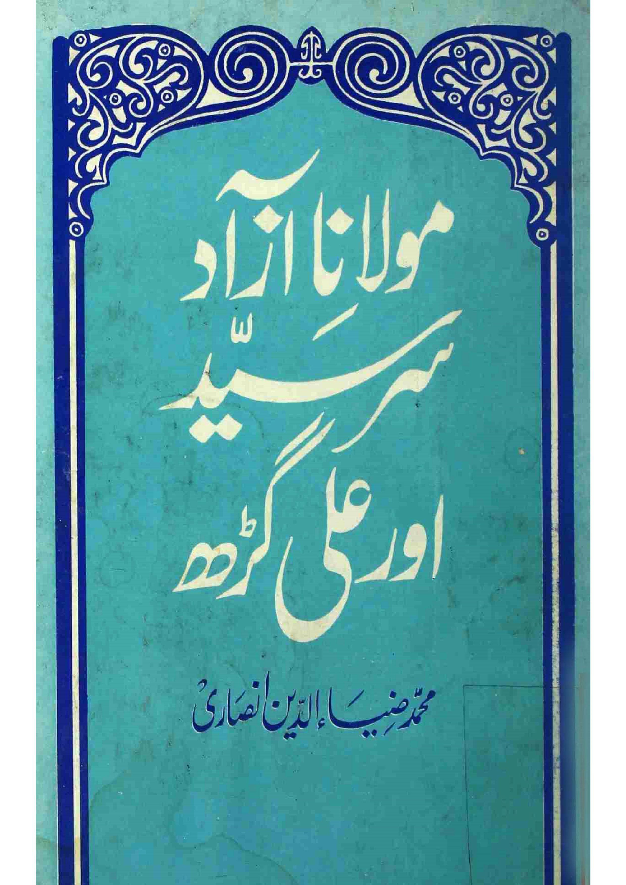 Maulana Azad, Sir Sayyad Aur Aligarh