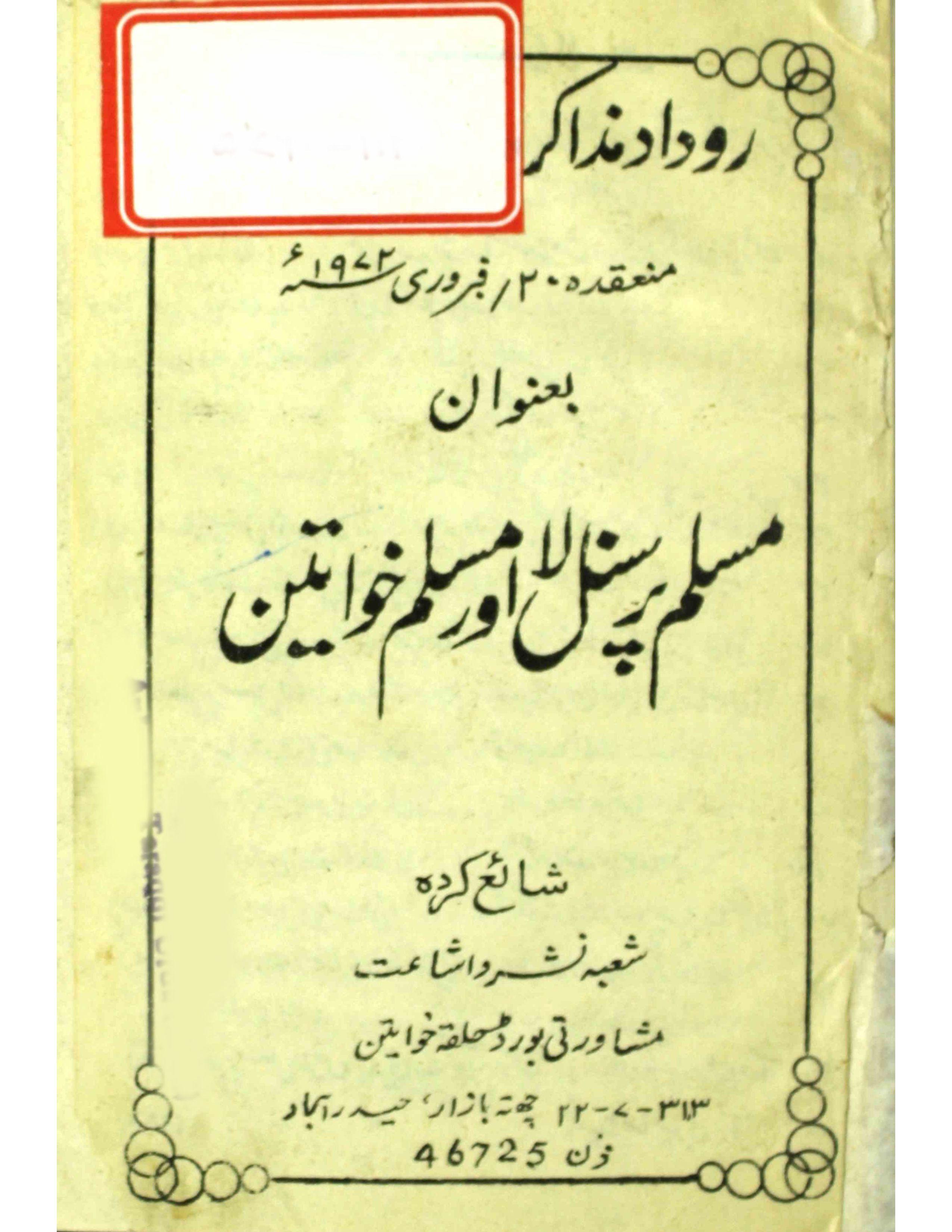 Muslim Personal Law Aur Muslim Khawateen