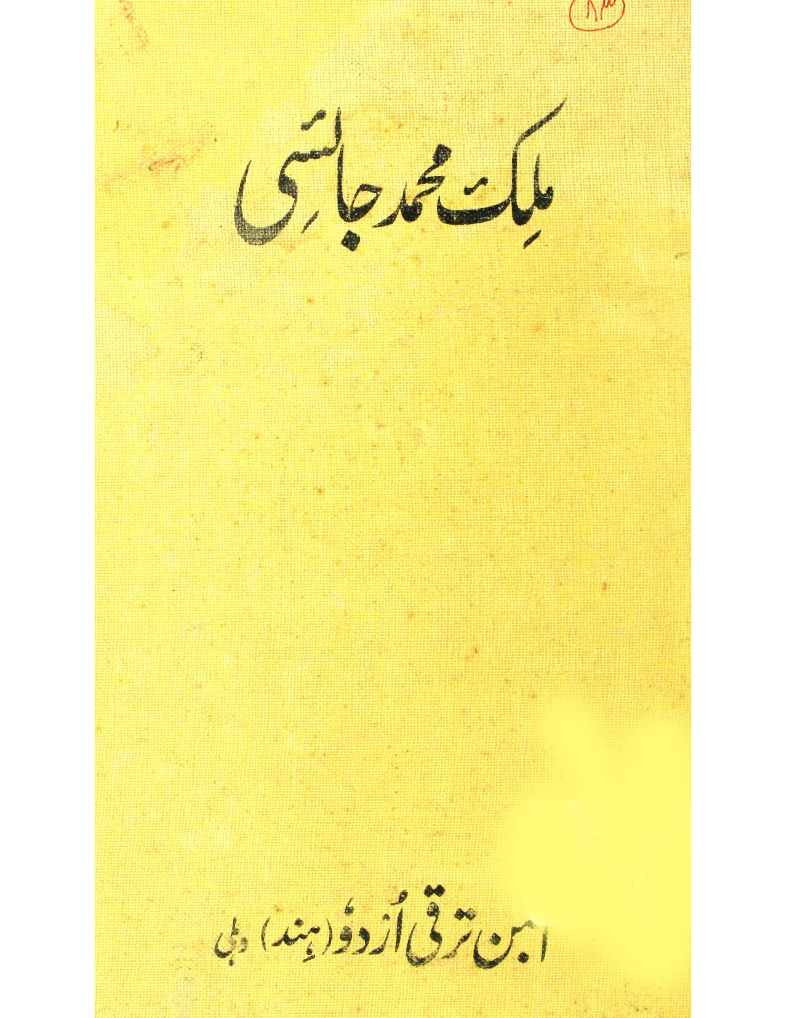 Malik Mohammad Jayasi