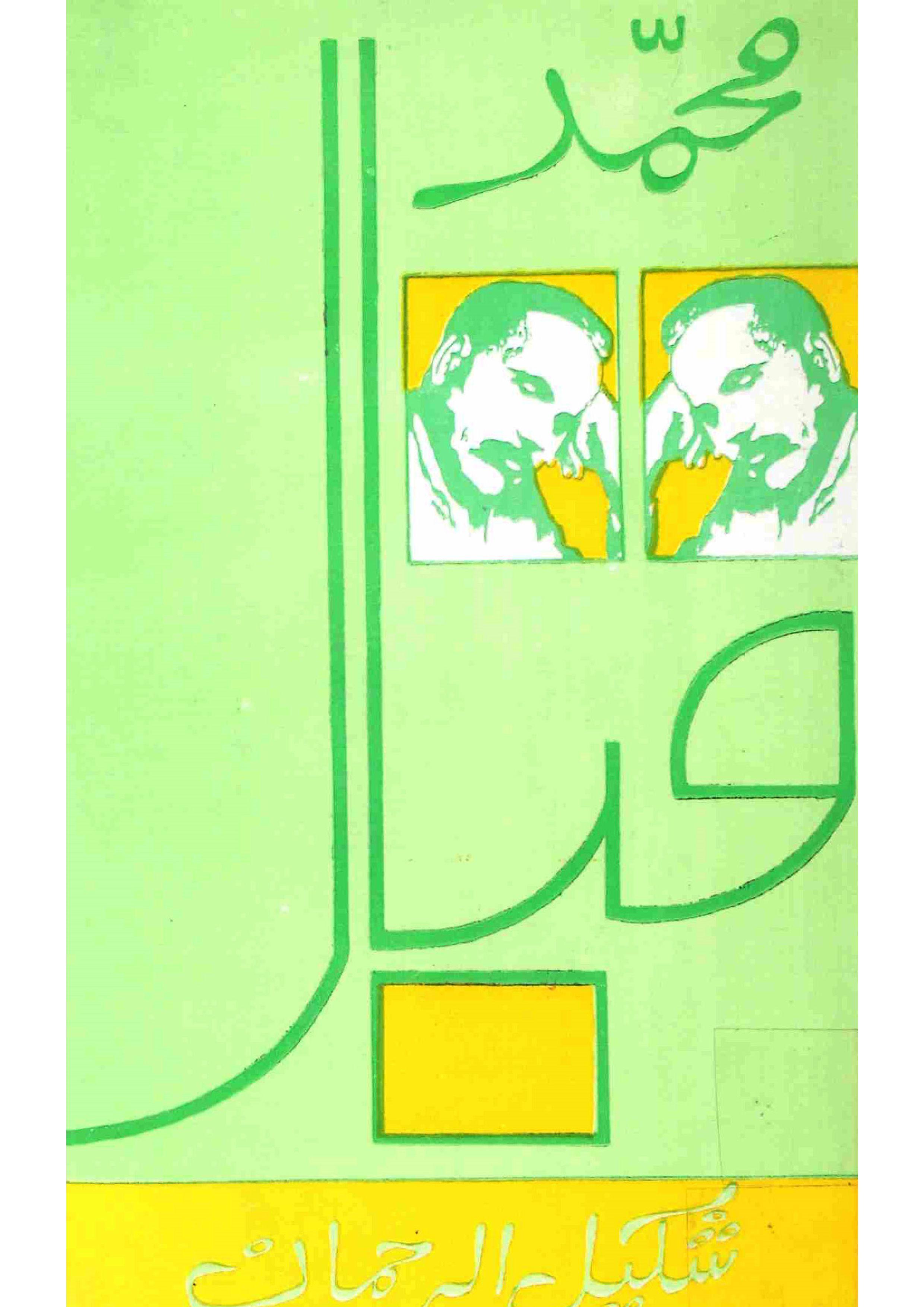 Mohammad Iqbal