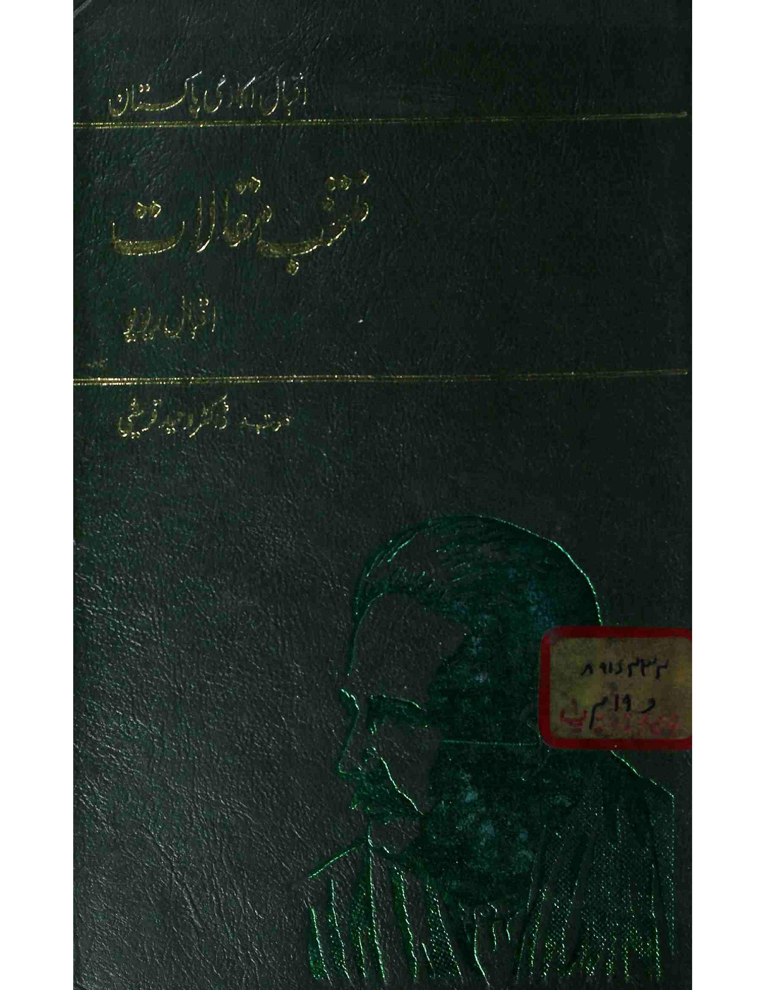 Muntakhab Maqalat     Iqbal Review