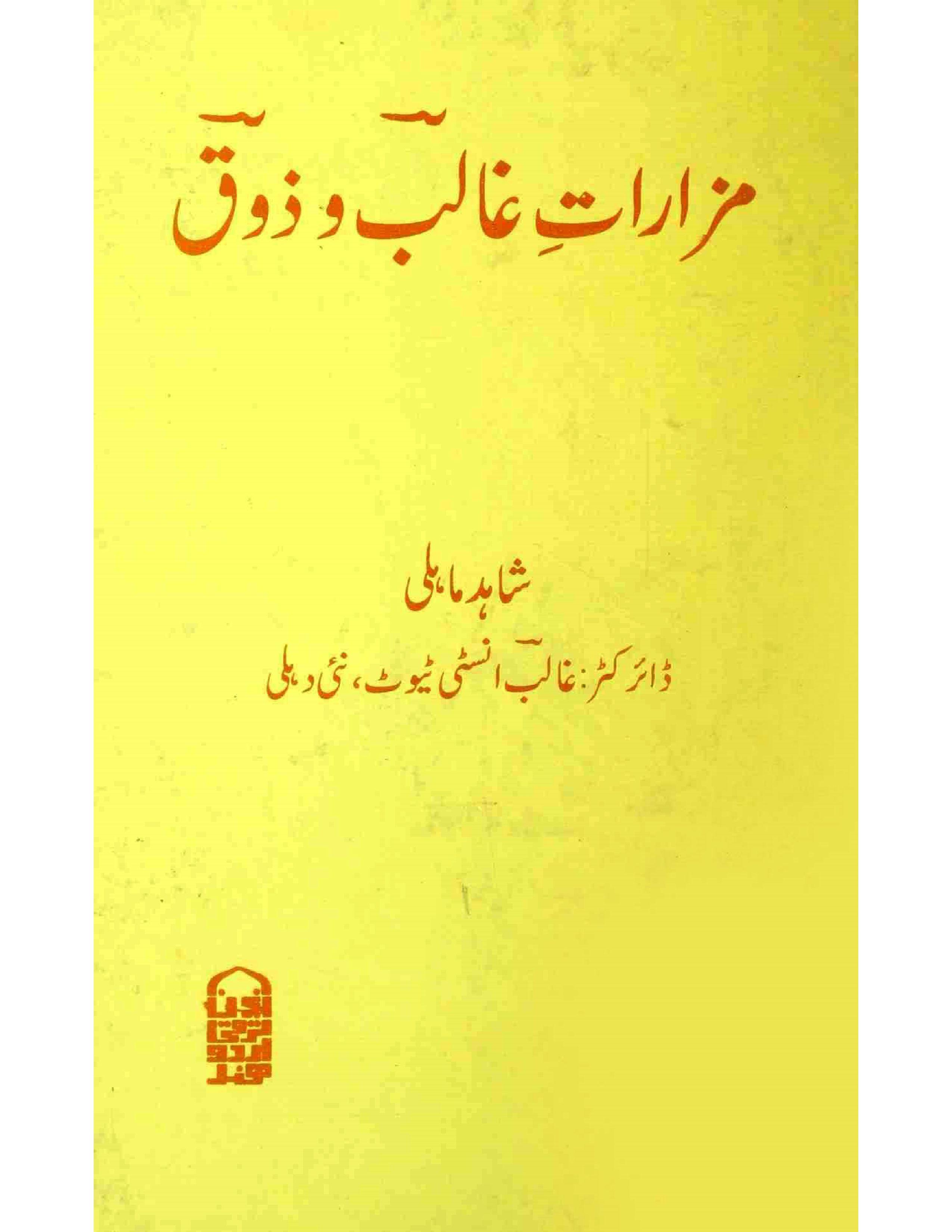Mazarat-e-Ghalib-o-Zauq