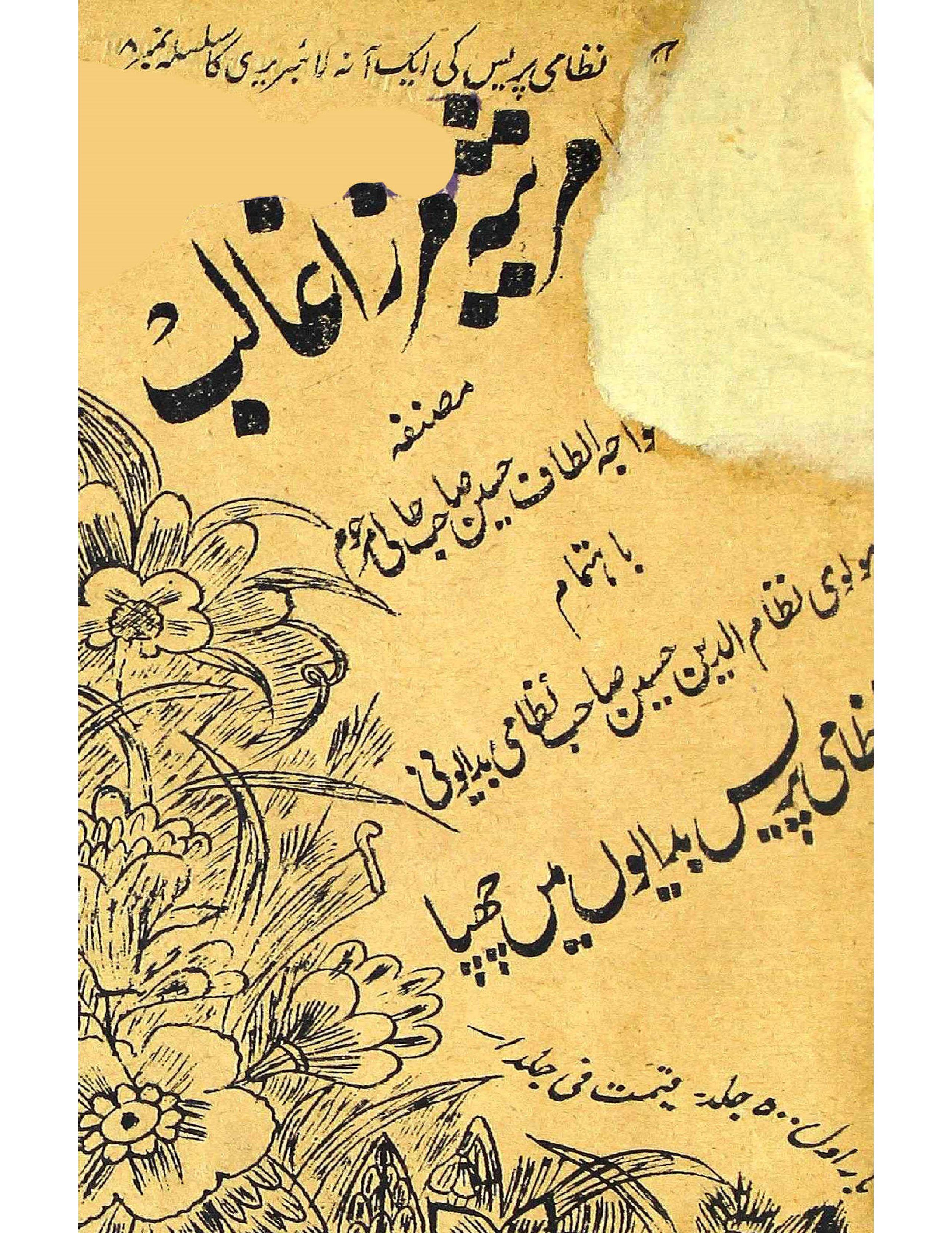 Marsiya-e-Mirza Ghalib