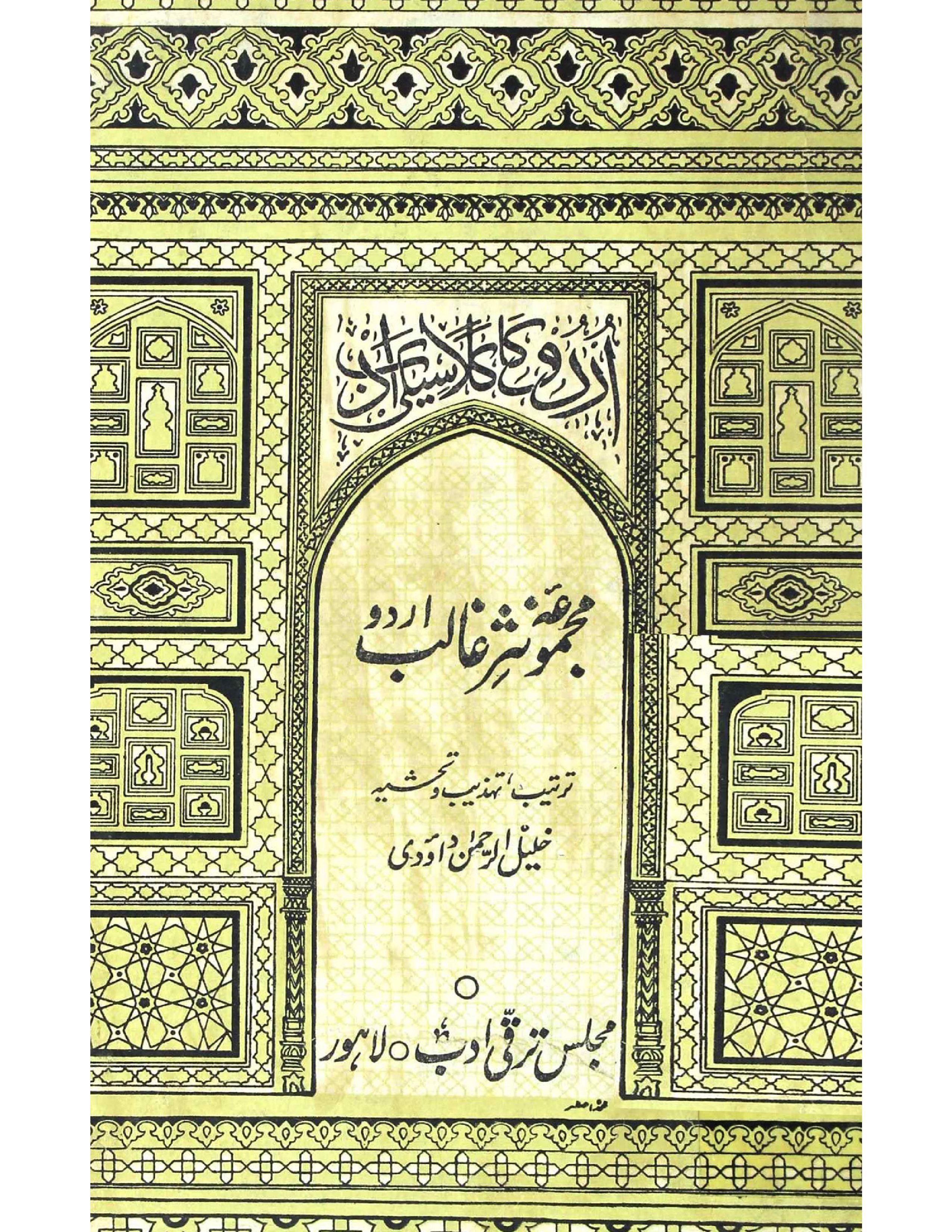 Majmua Nasr-e-Ghalib Urdu