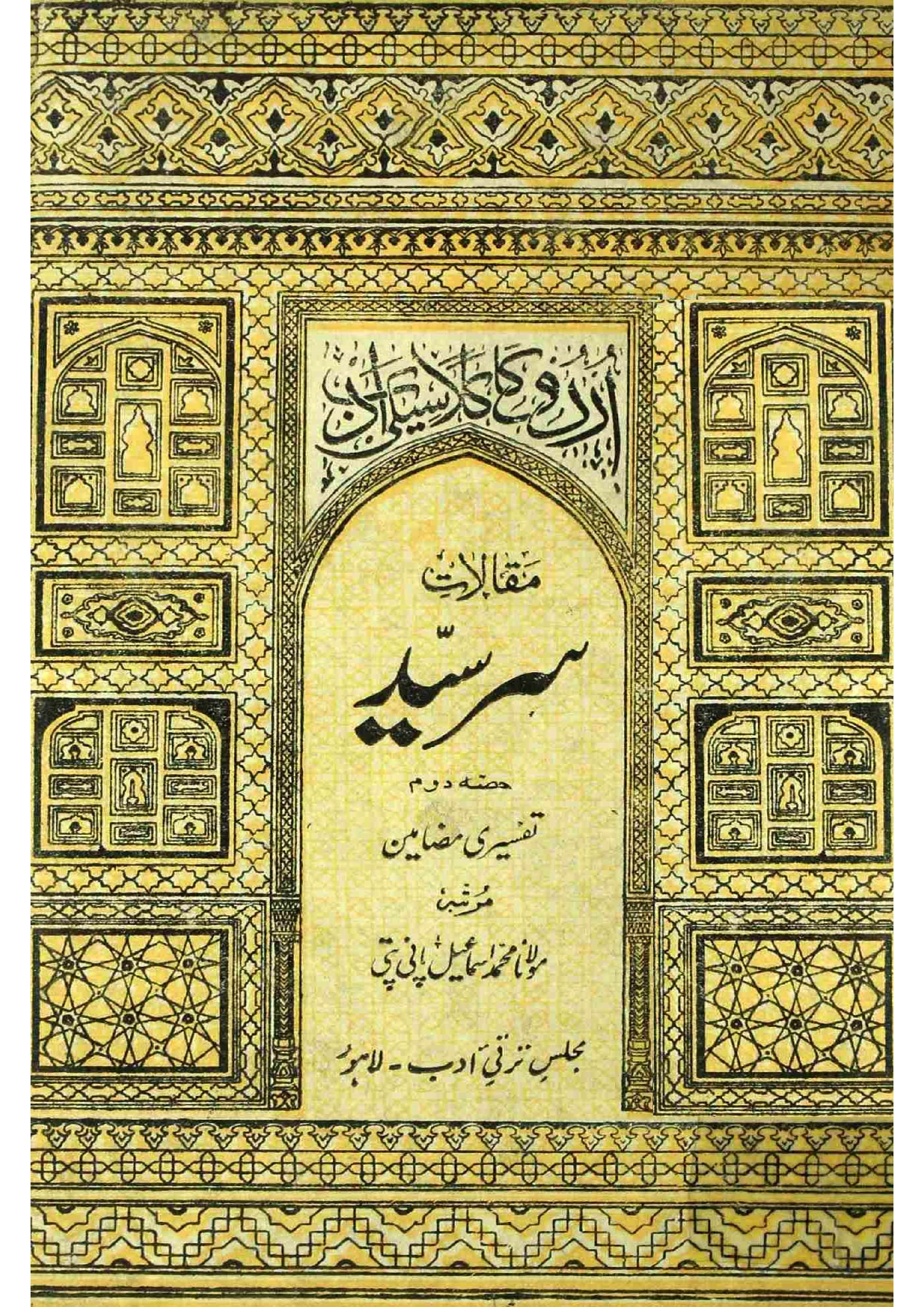 Maqalaat-e-Sir Syyed     Part-002
