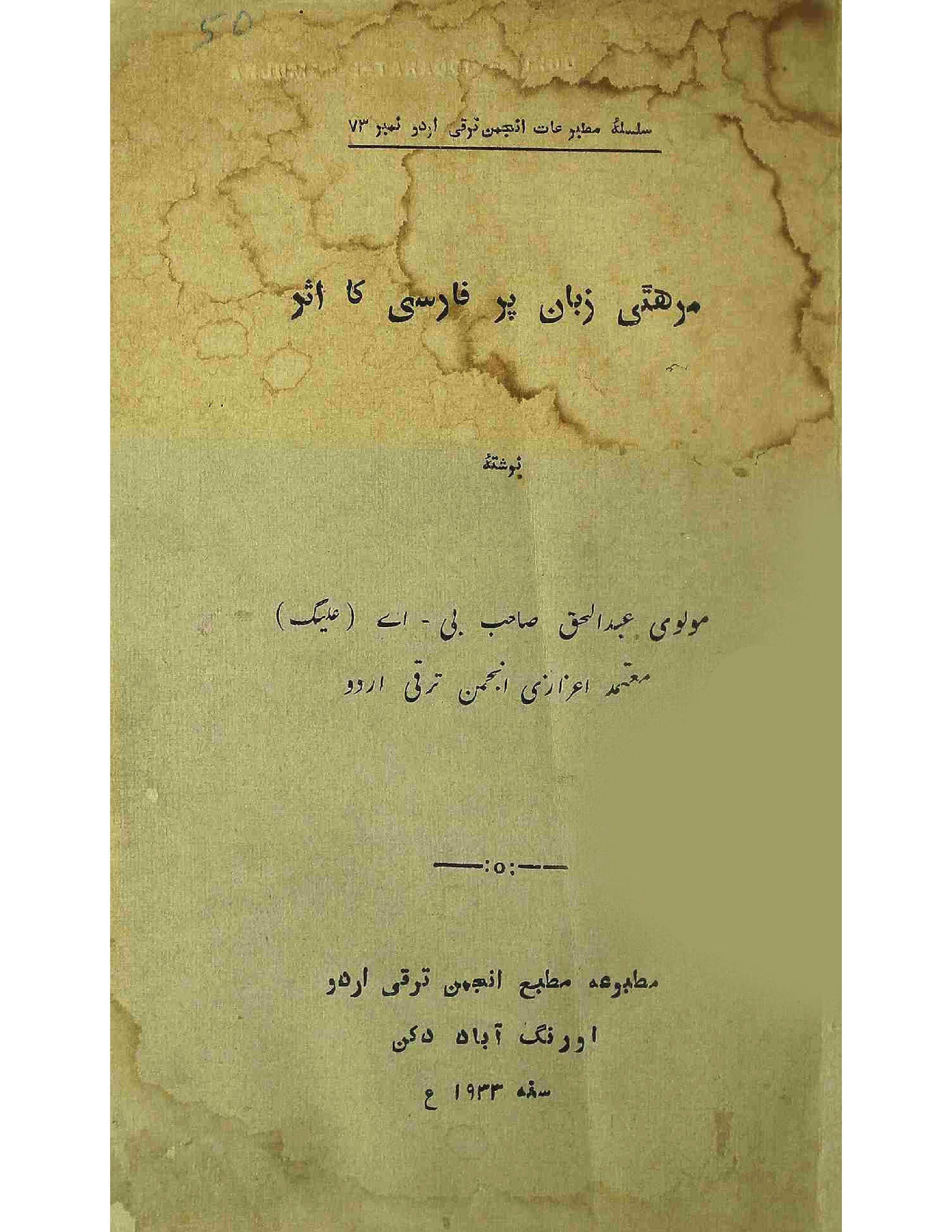 Marhati Zaban Par Farsi Ka Asar