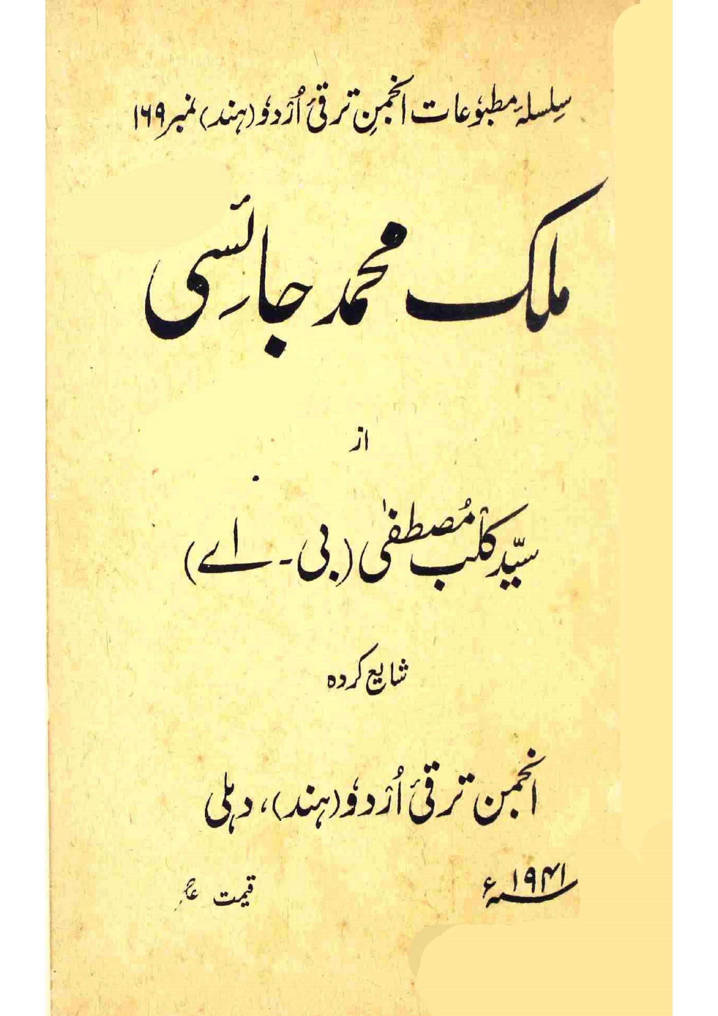 Malik Mohammad Jaaesi