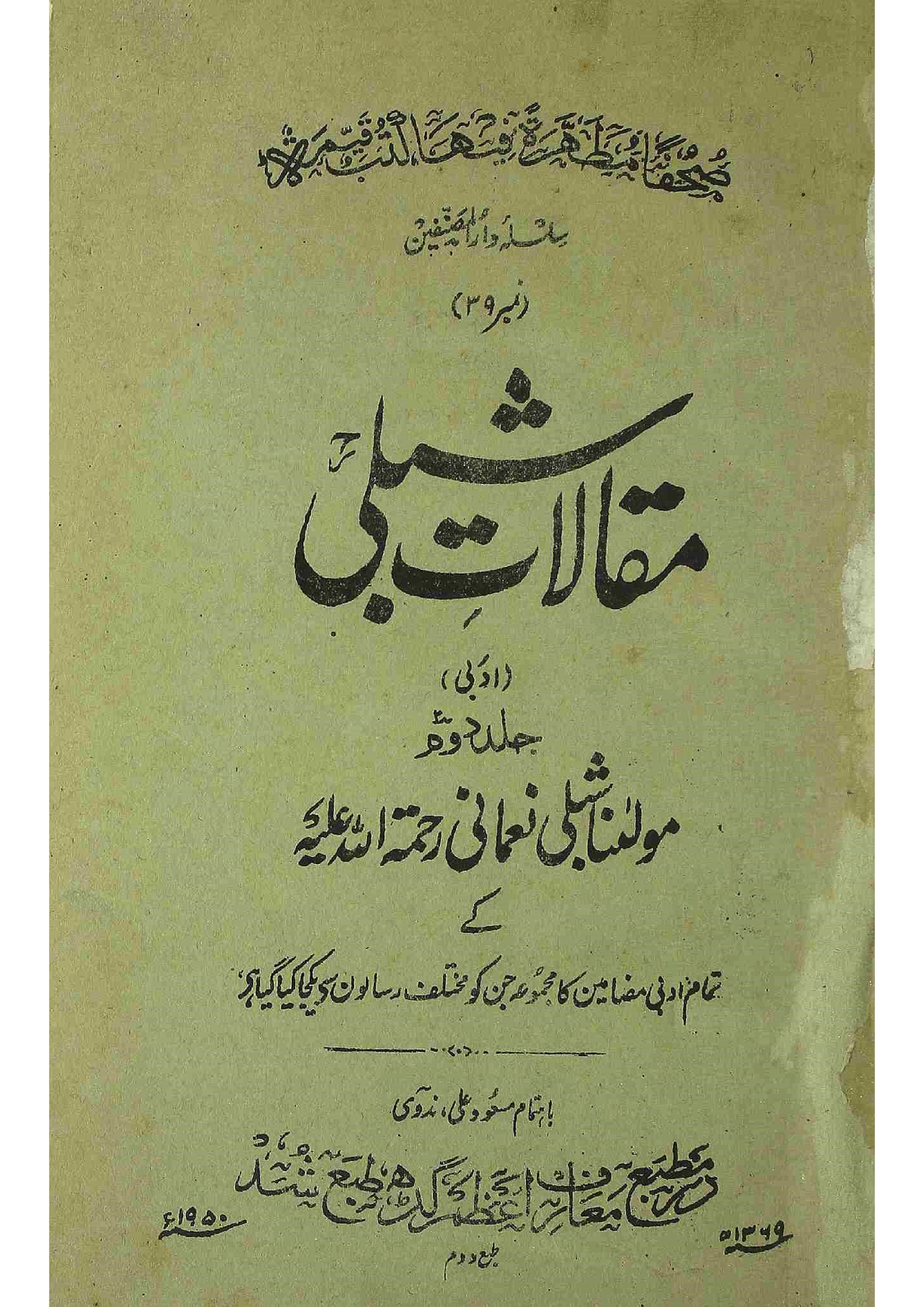 Maqalat-e-Shibli     Volume-002