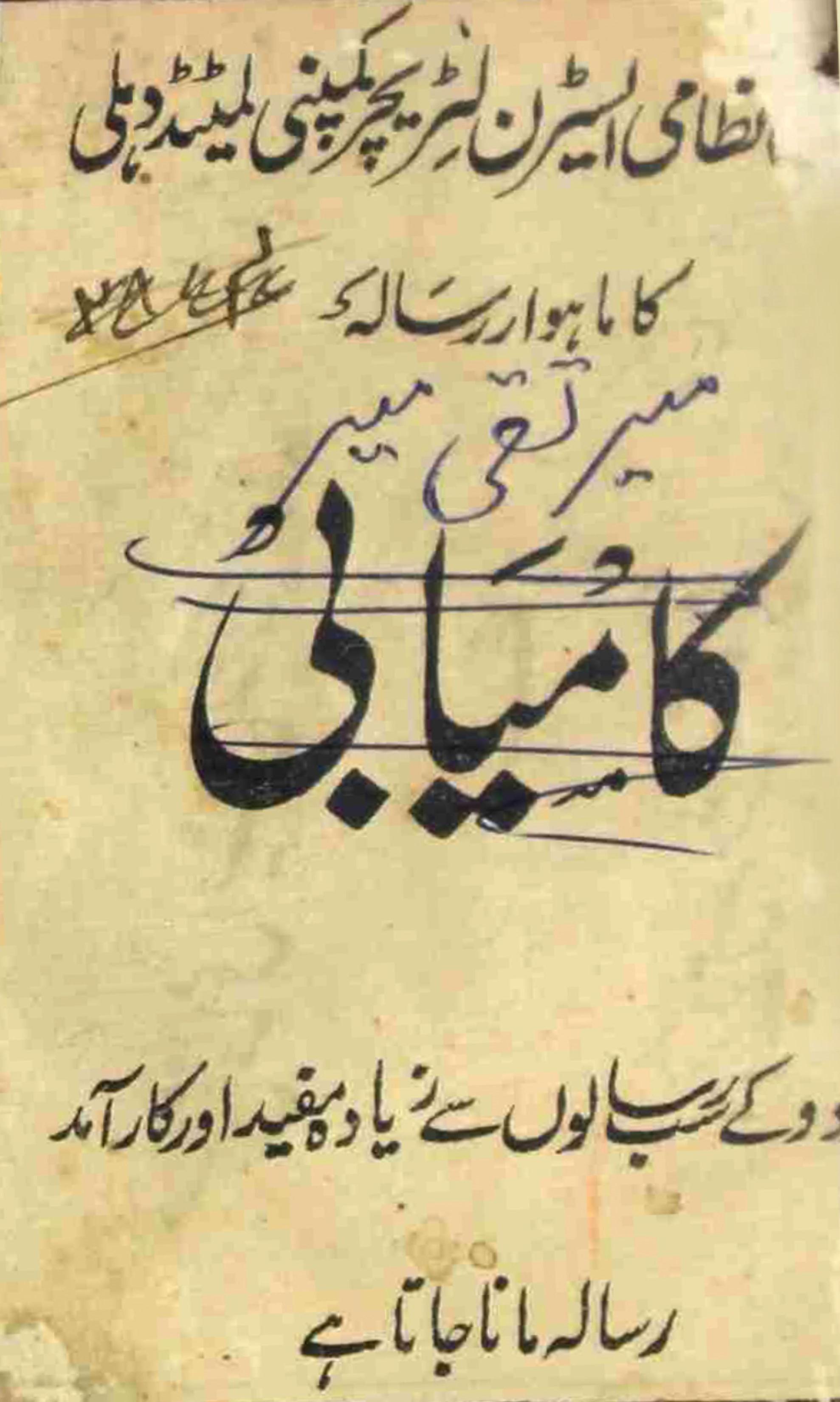 Meer Taqi Meer