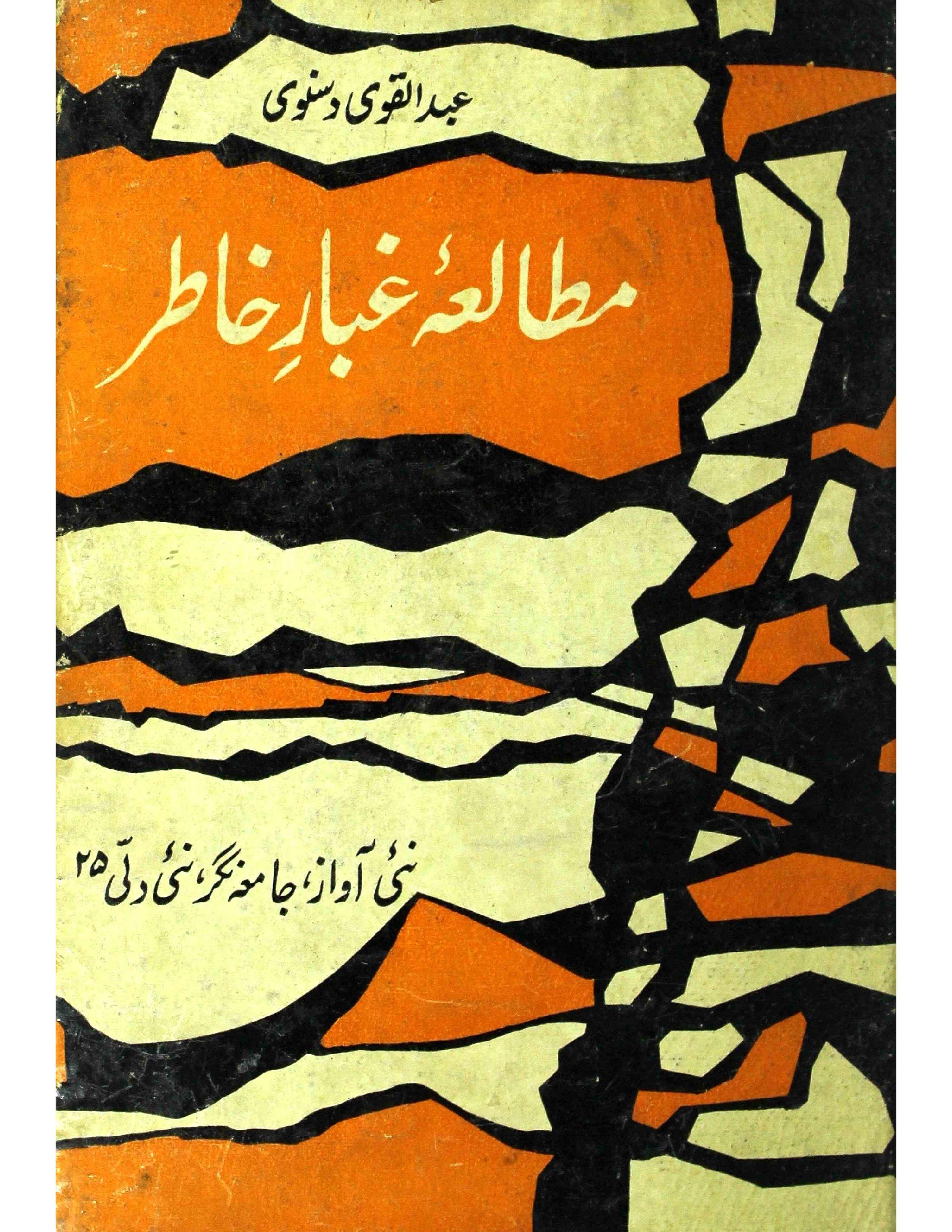 Mutala-e-Gubar-e-Khatir