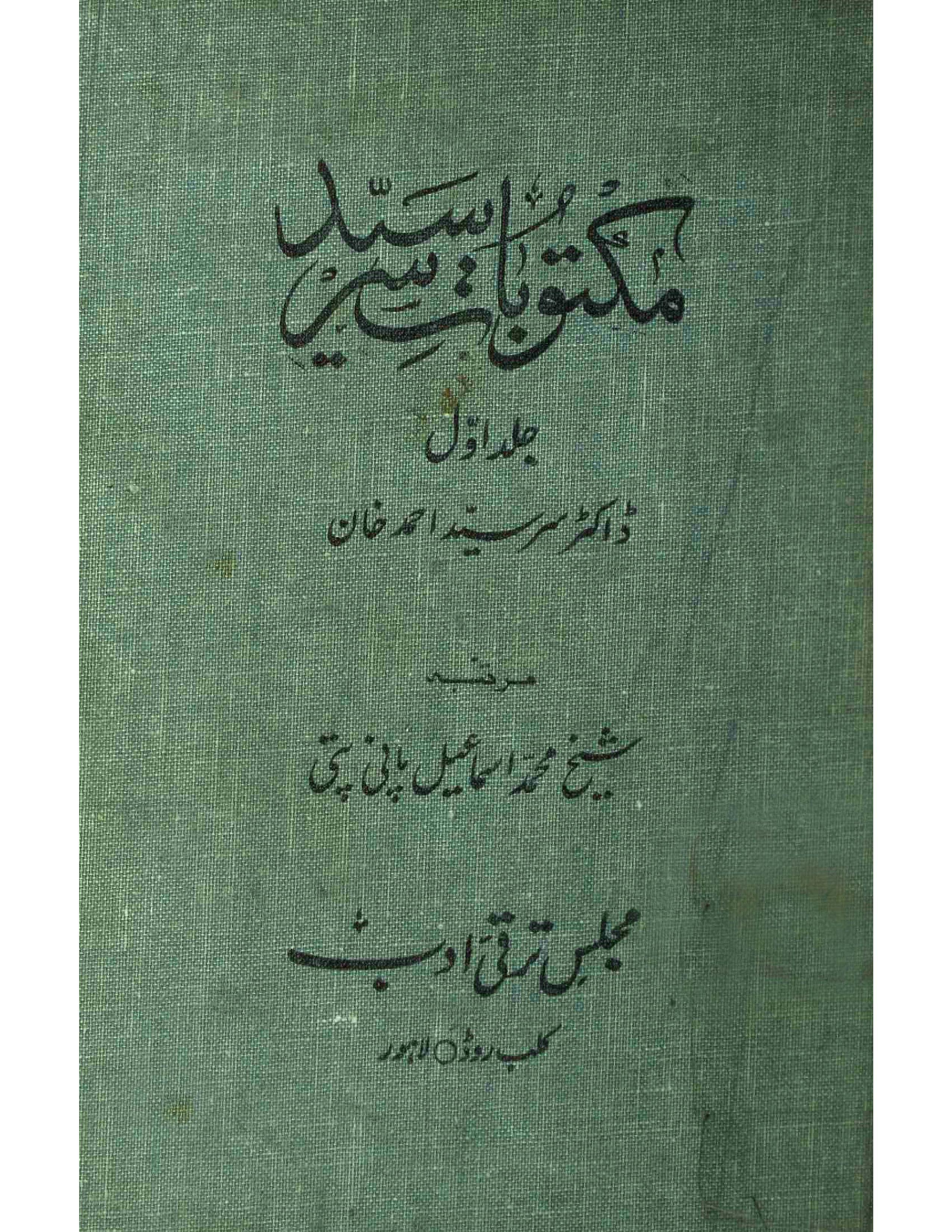 Maktubat-e-Sir Syed     Volume-001