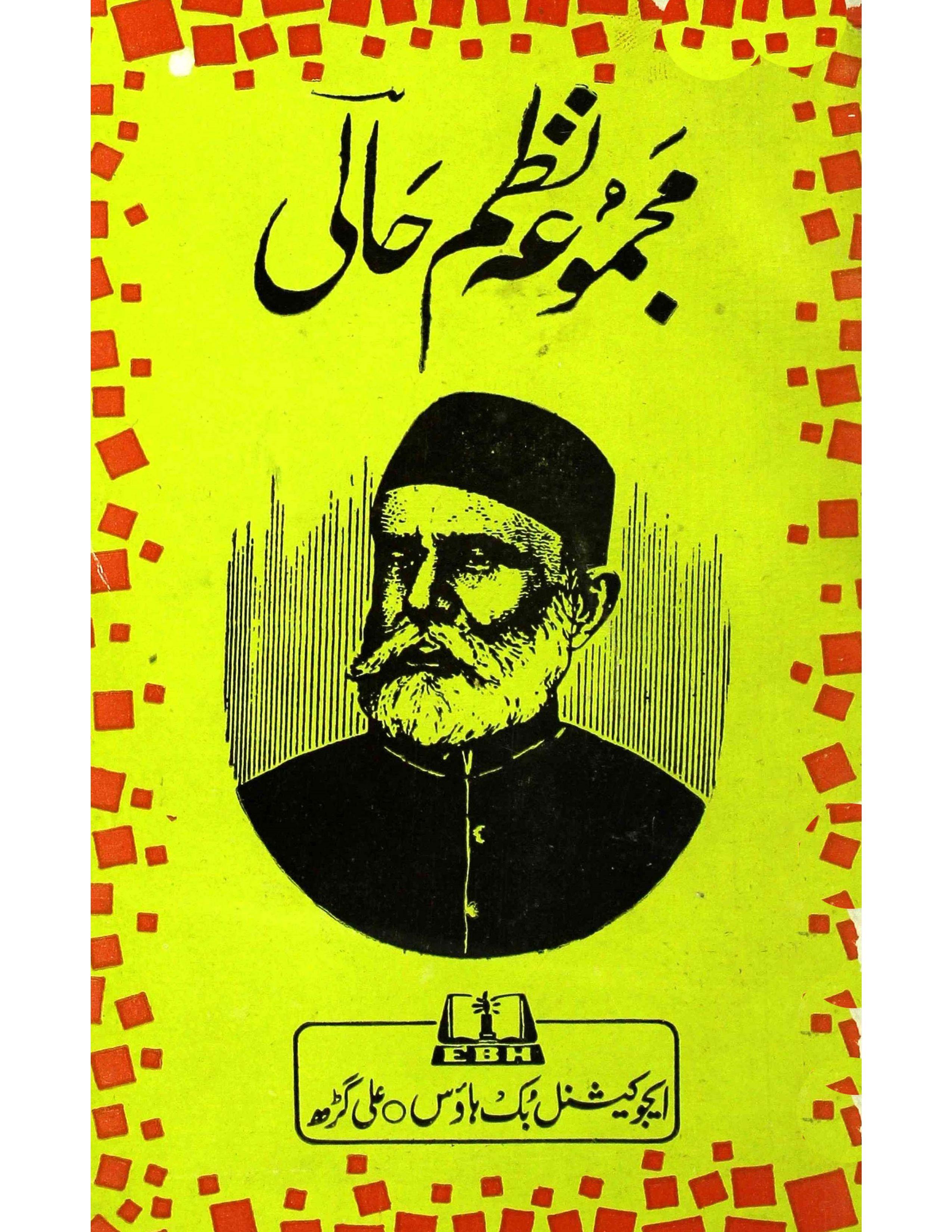 Majmua-e-Nazm-e-Hali