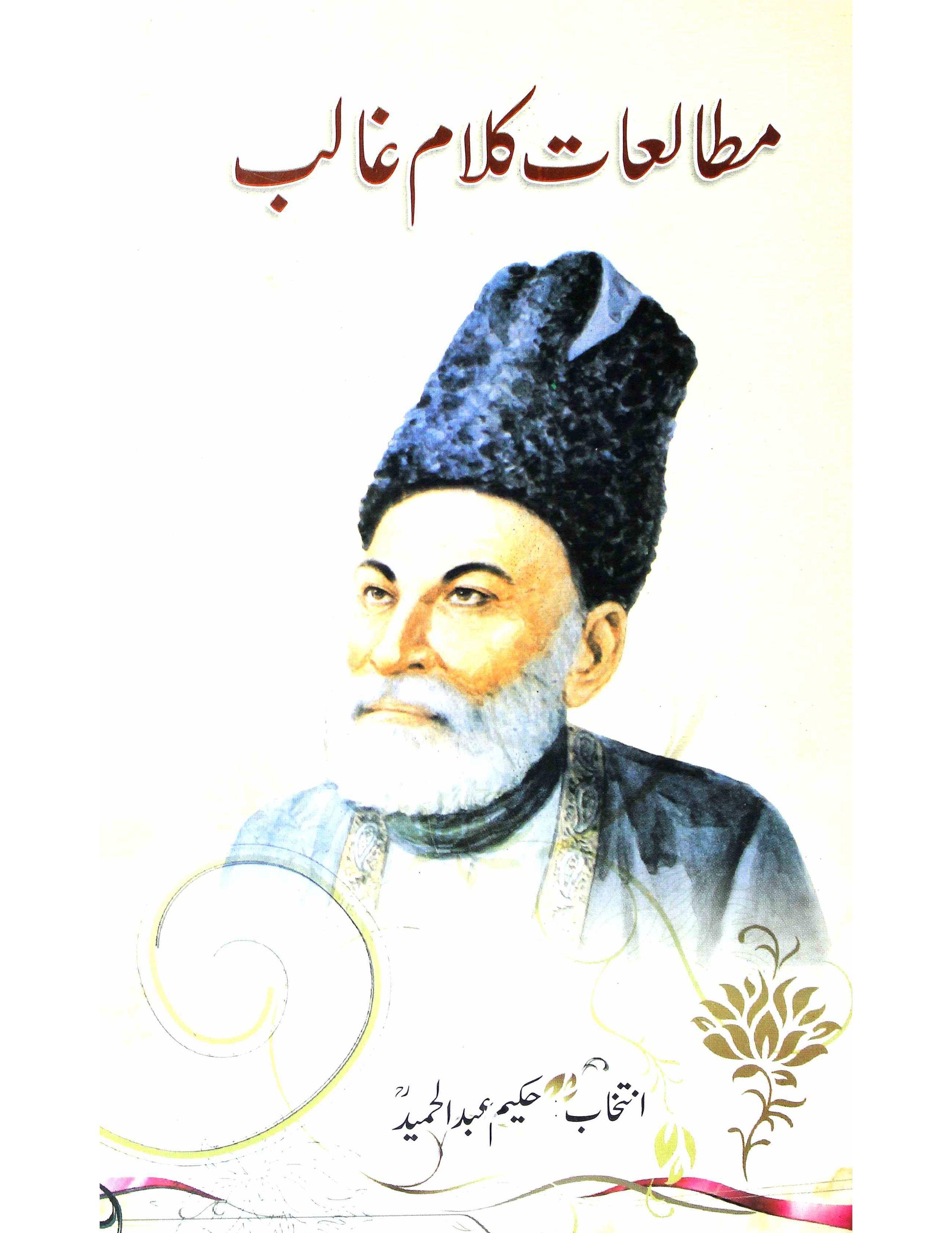 Mutalaat-e-Kalam-e-Ghalib