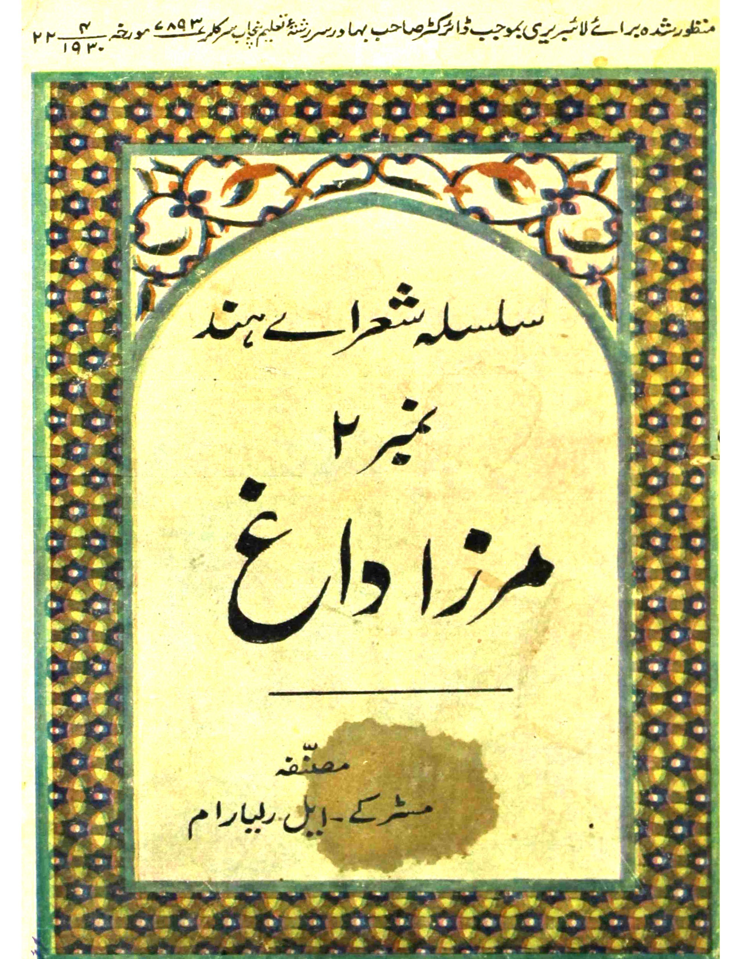 Mirza Dagh