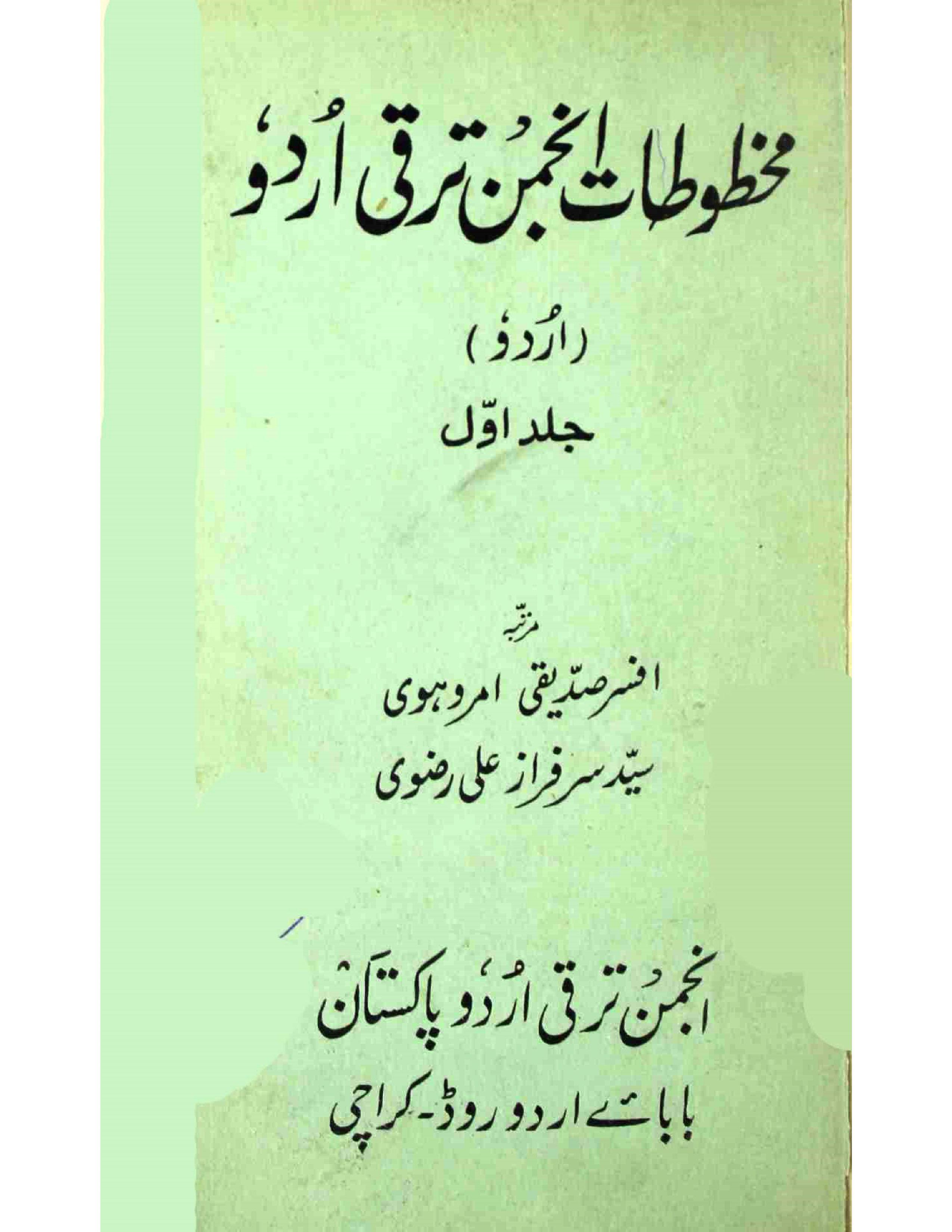 Makhtutat-e-Anjuman Taraqqi Urdu     Volume-001