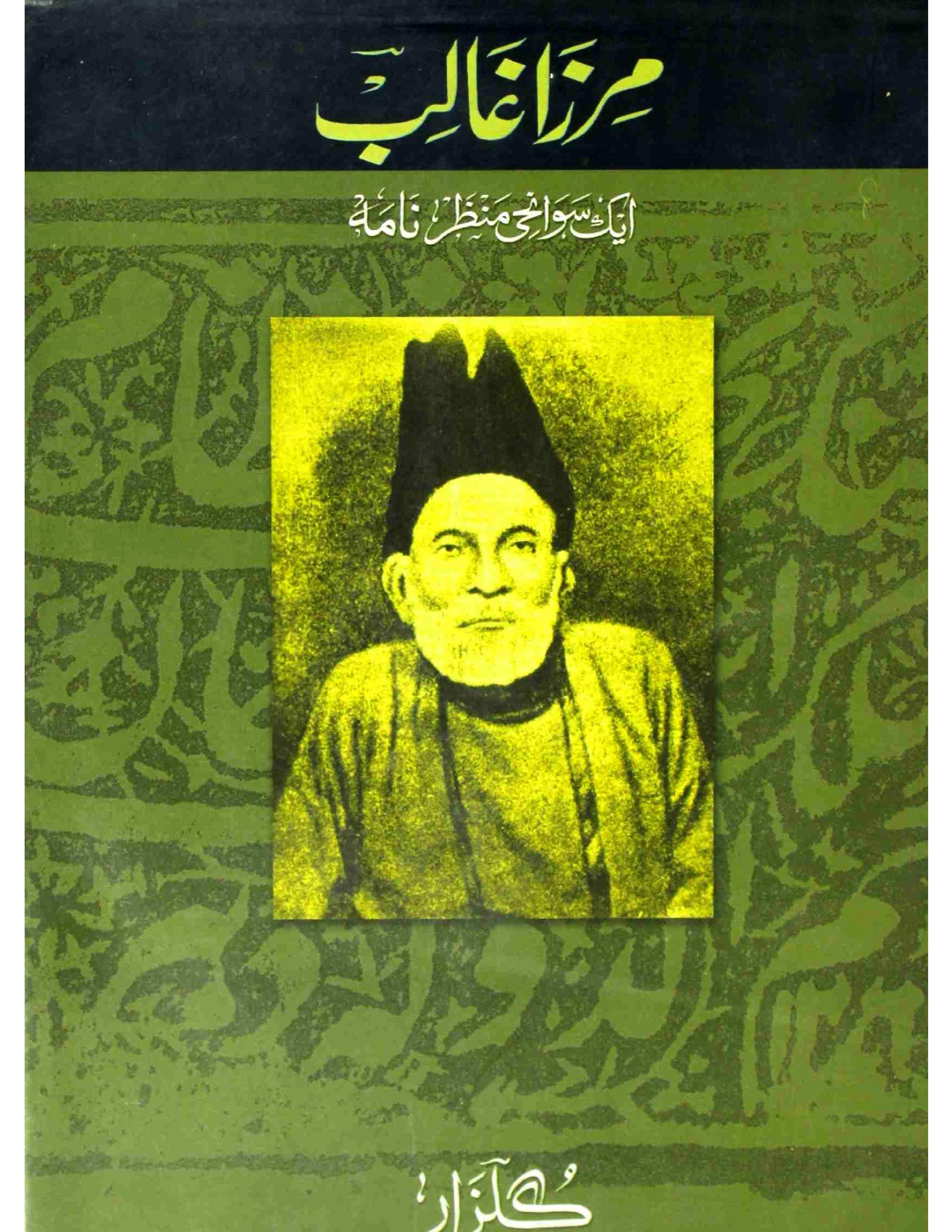 Mirza Ghalib     Ek Swanehi Manzar Nama