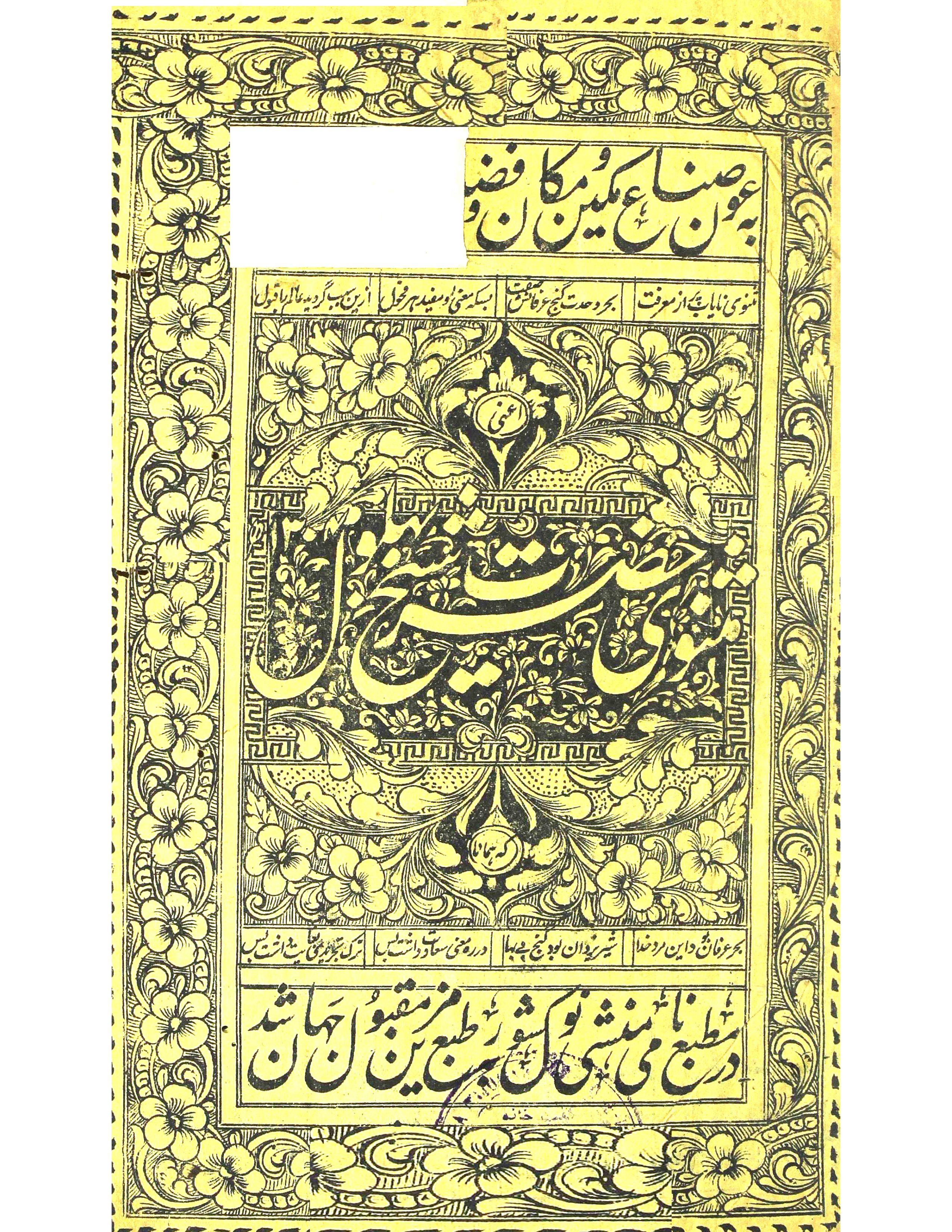 Masnavi Hazrat Shaikh Bahlol
