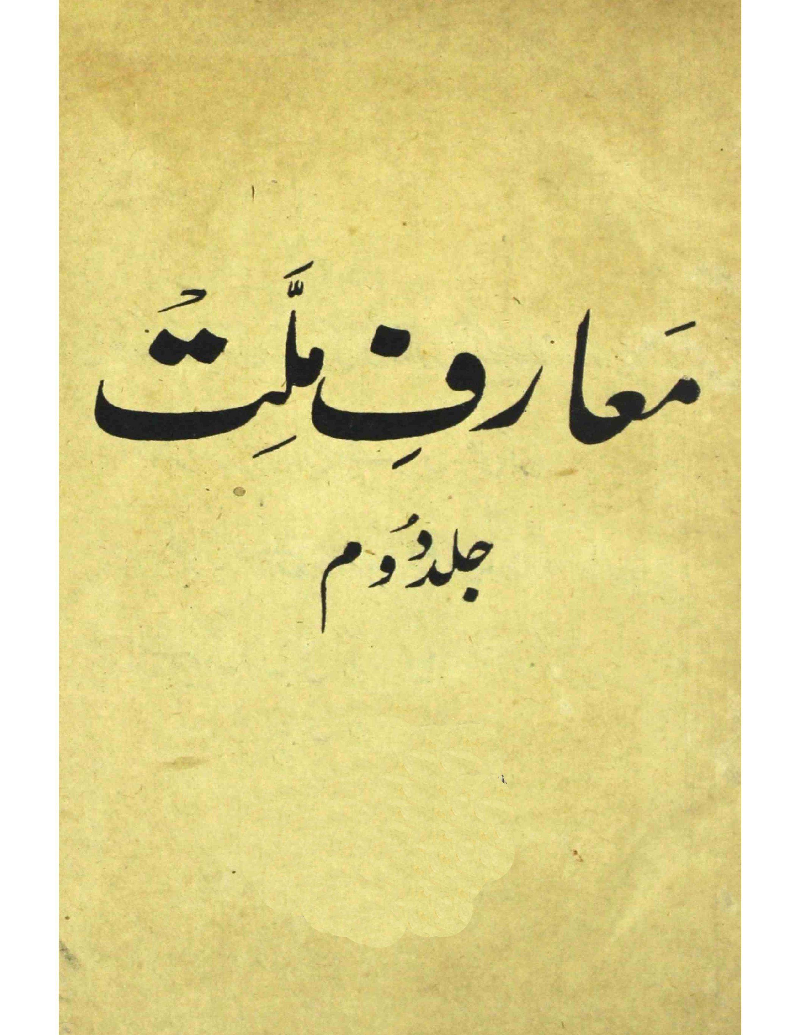 Maarif-e-Millat     Volume-002
