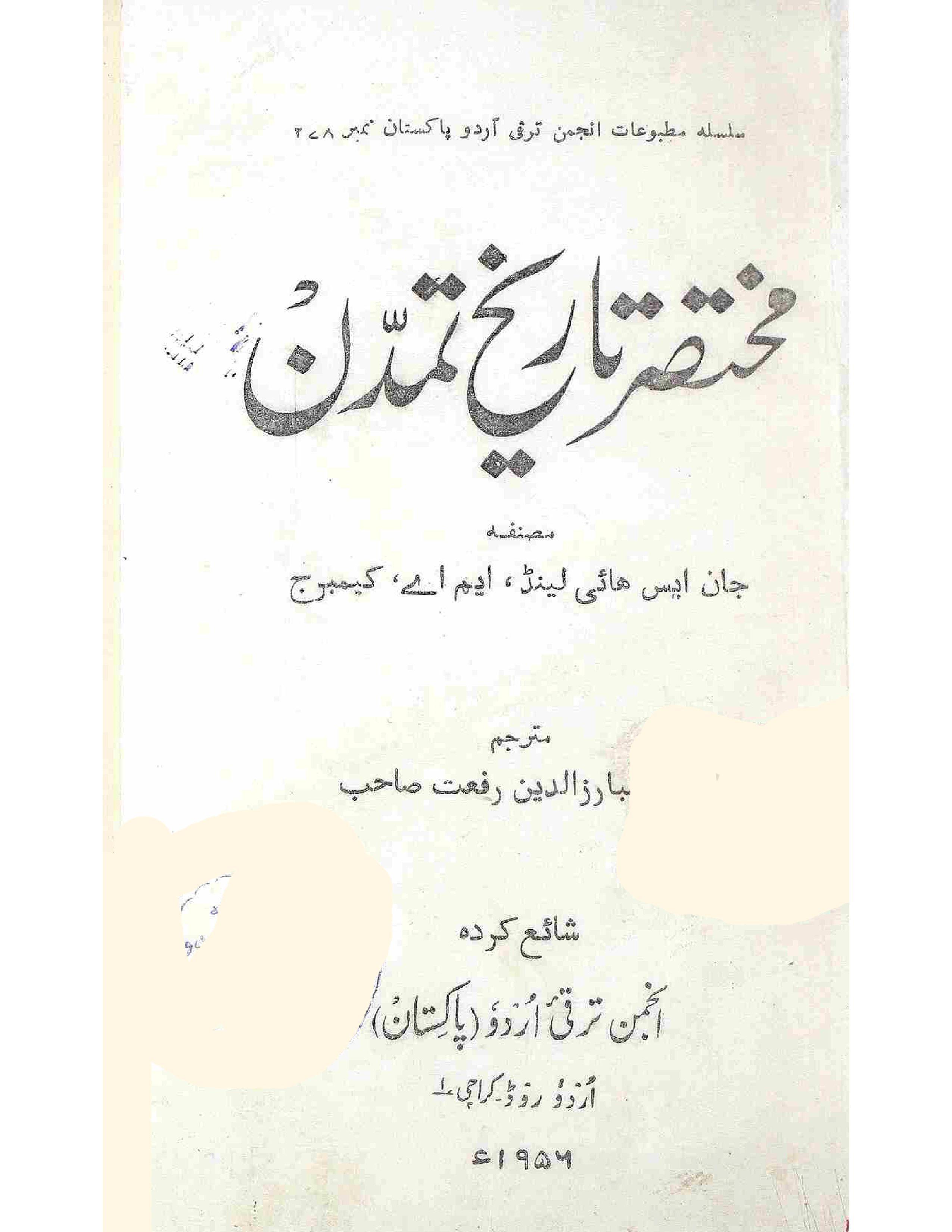Mukhtasar Tareekh-e-Tamaddun