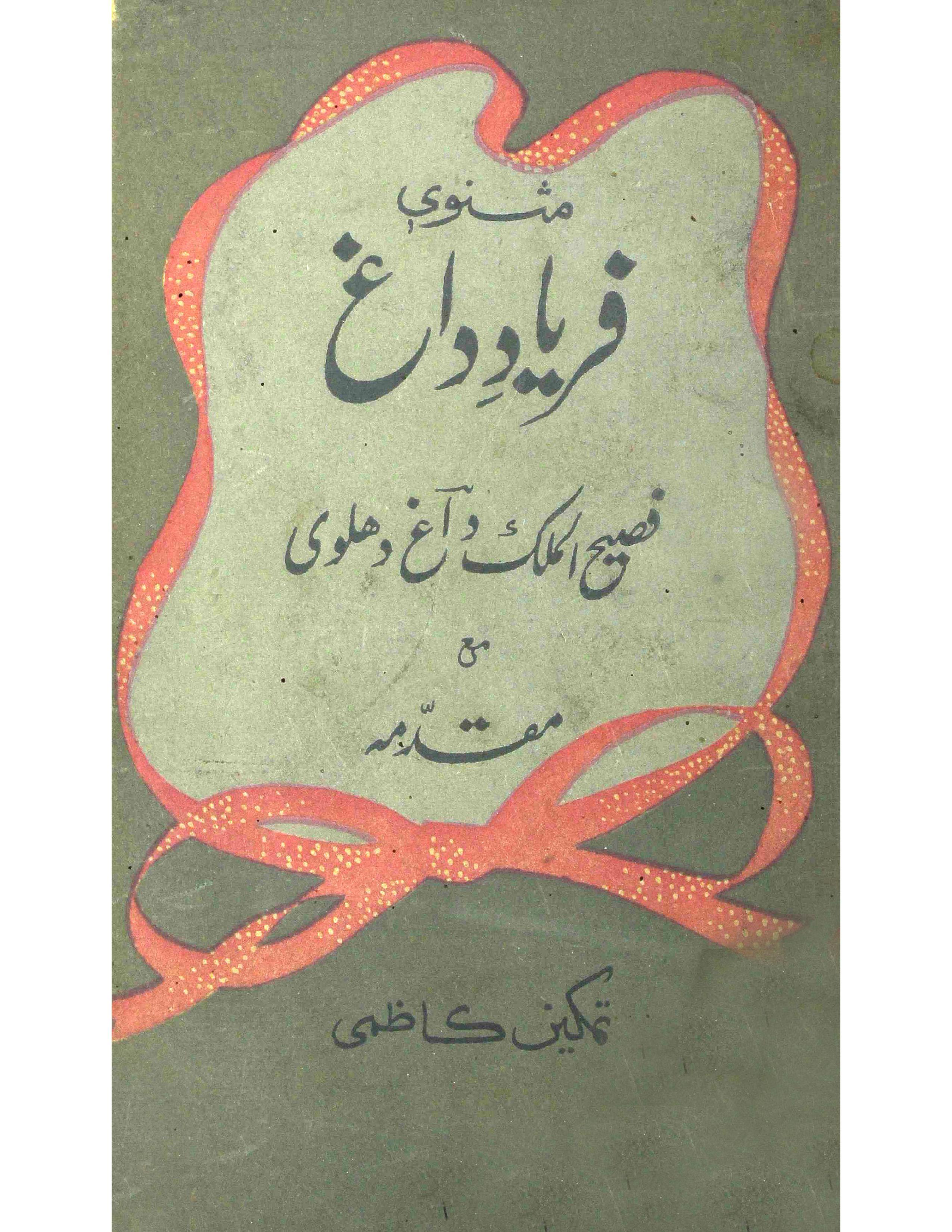 Masnavi Fariyad-e-Dagh