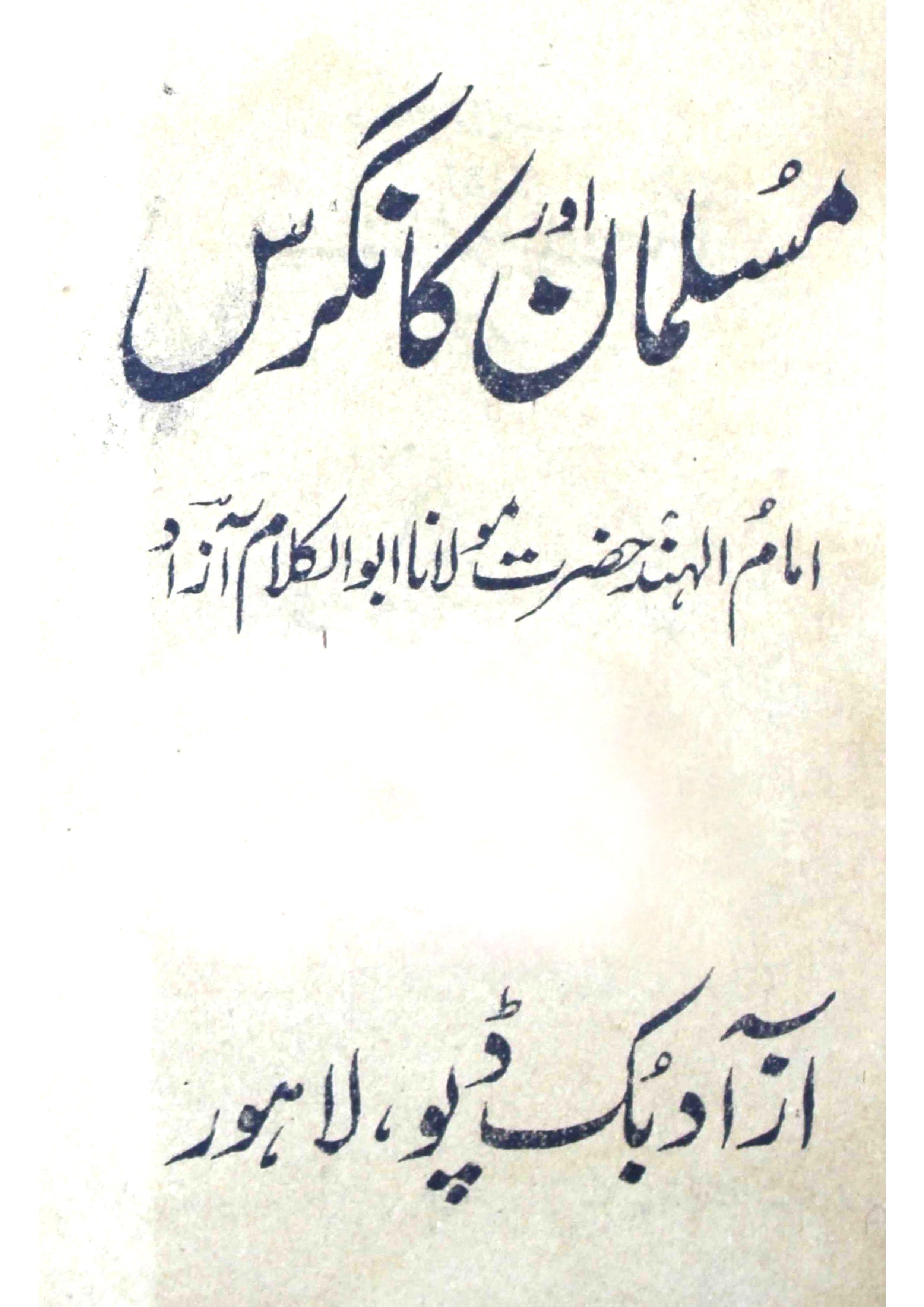 Musalman Aur Congress