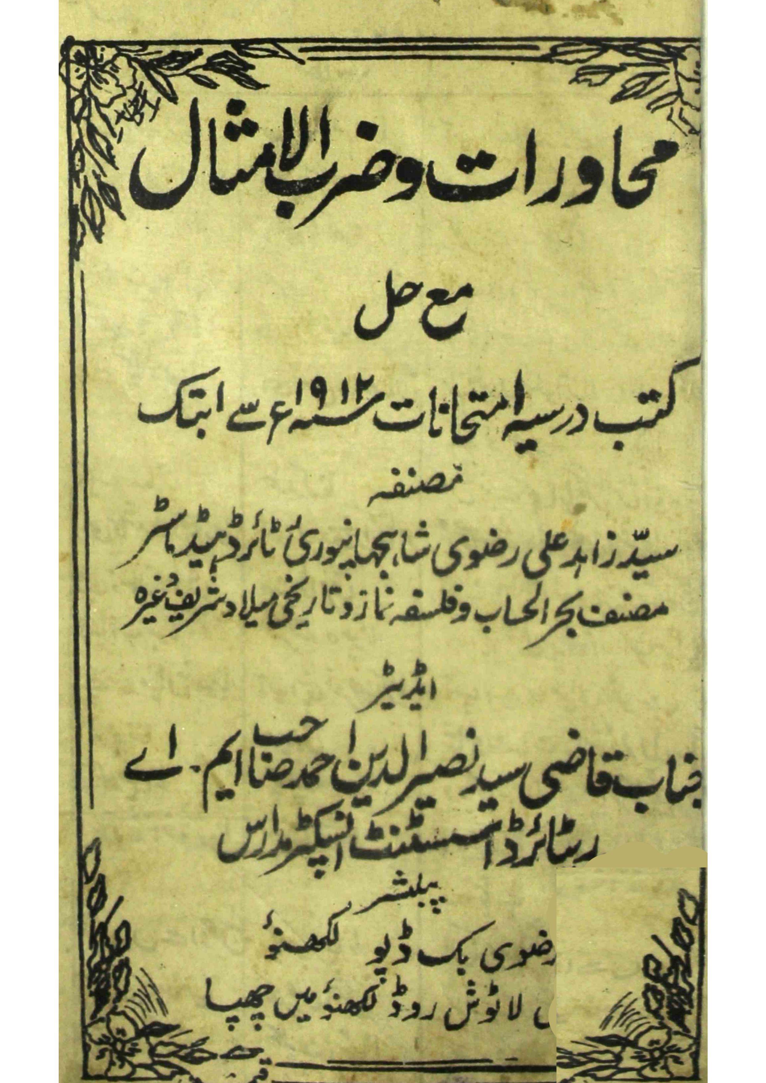 Muhawarat-o-Zarbul Amsal