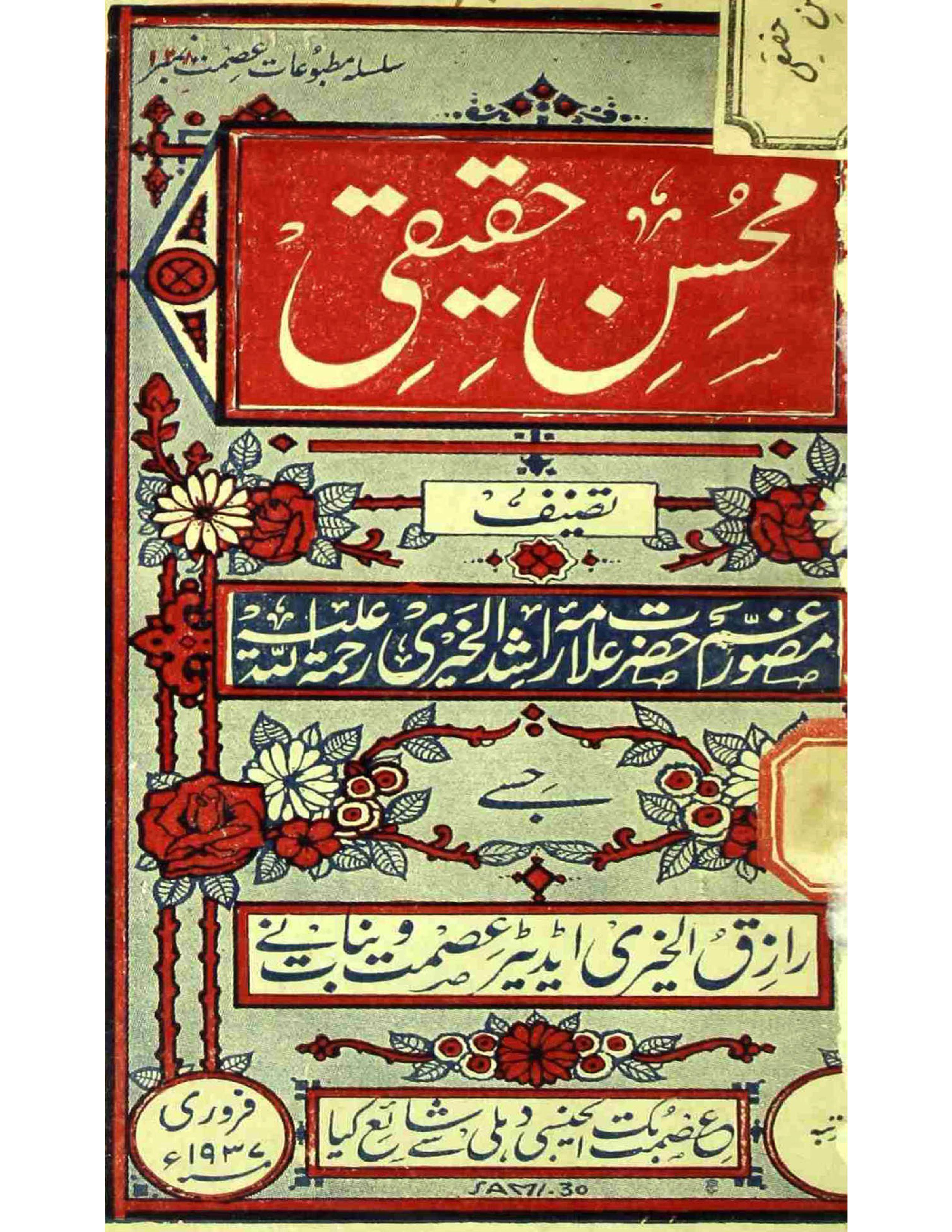 Mohsin-e-Haqiqi