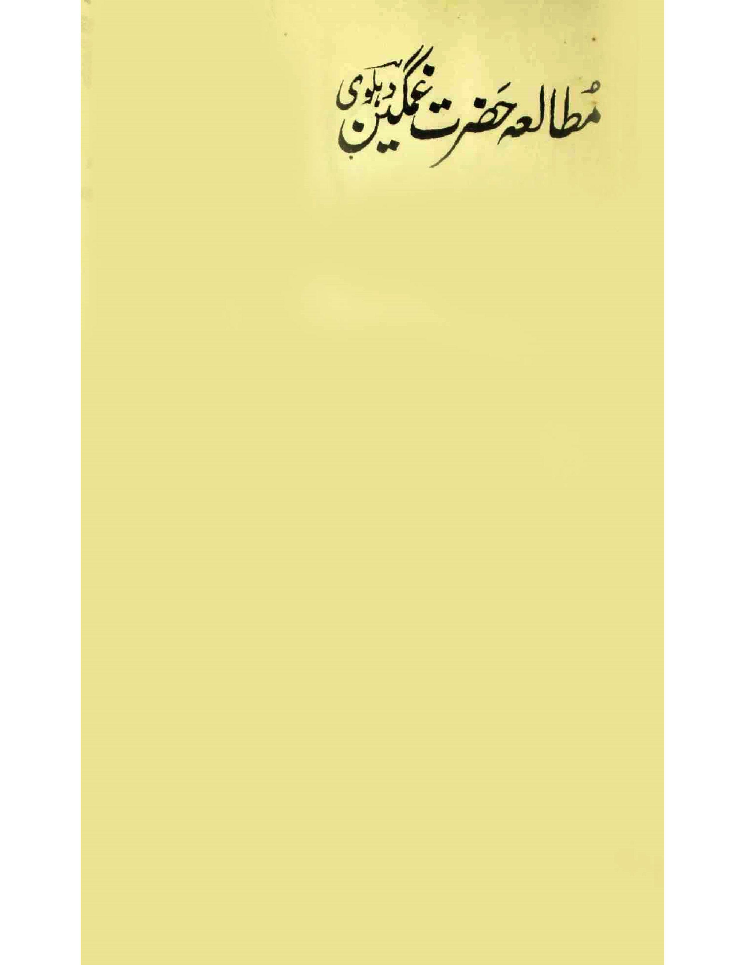 Mutala-e-Hazrat Ghamgin Dehlvi