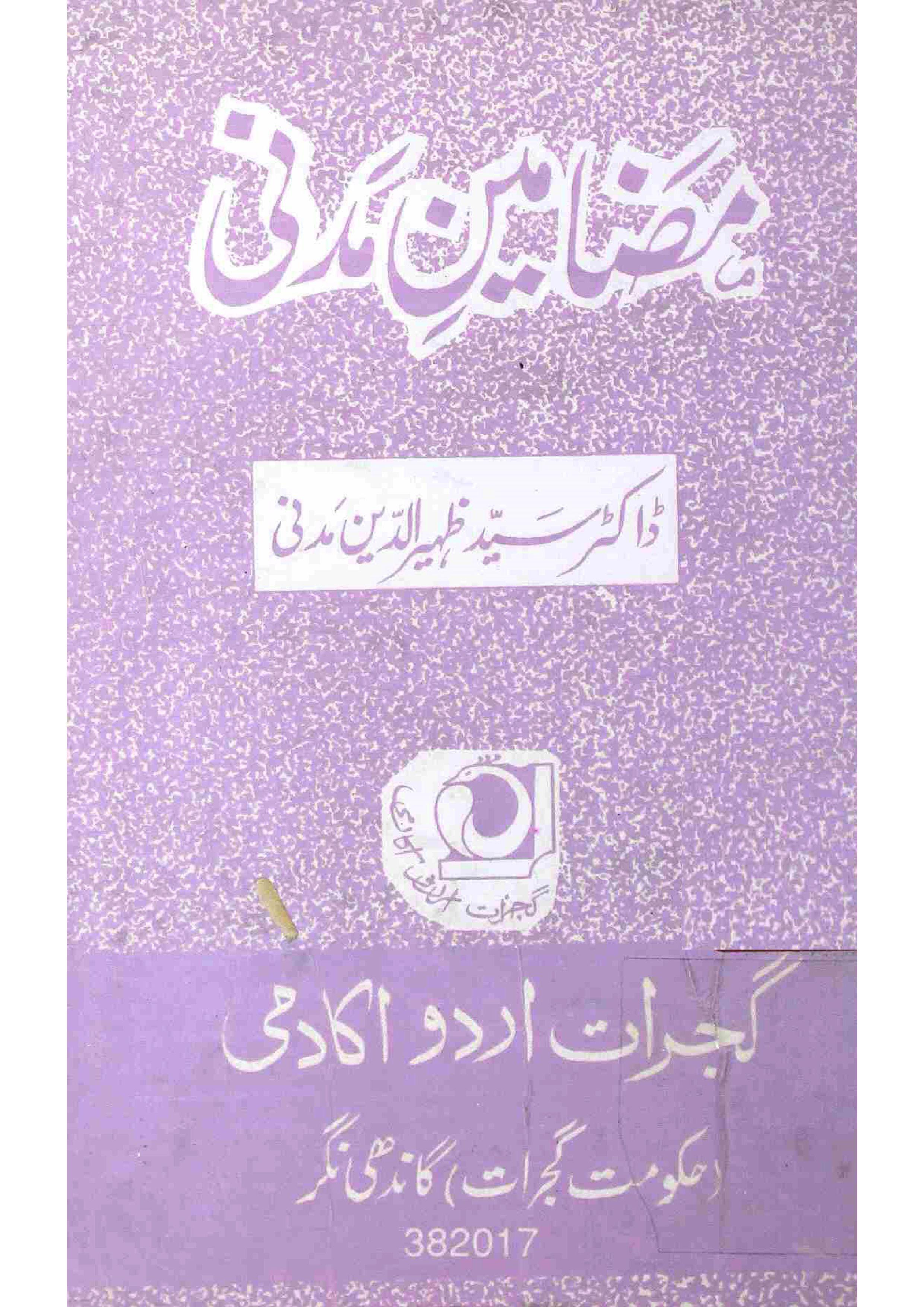 Mazameen-e-Madni