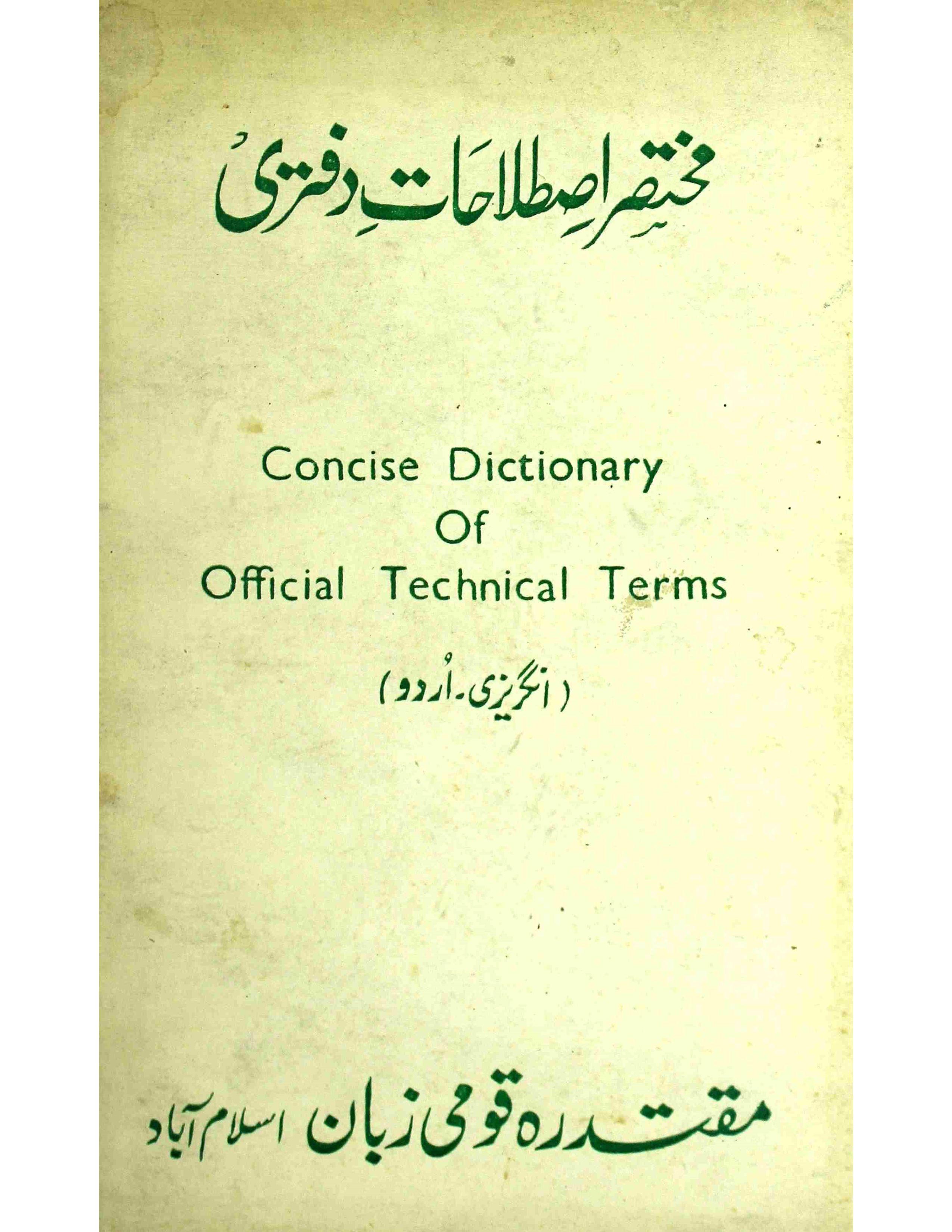 Mukhtasar Istilahat-e-Daftari