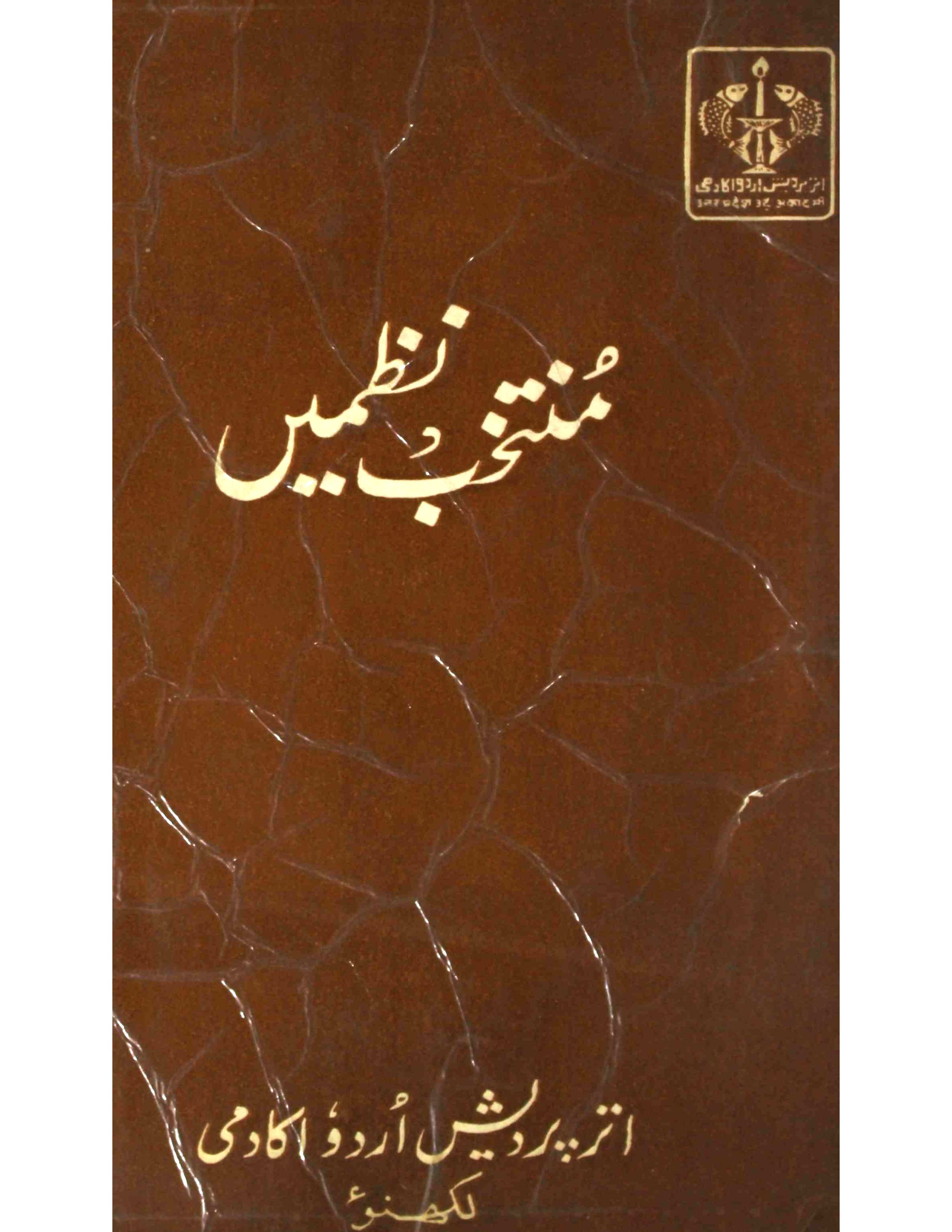 Muntakhab Nazmen