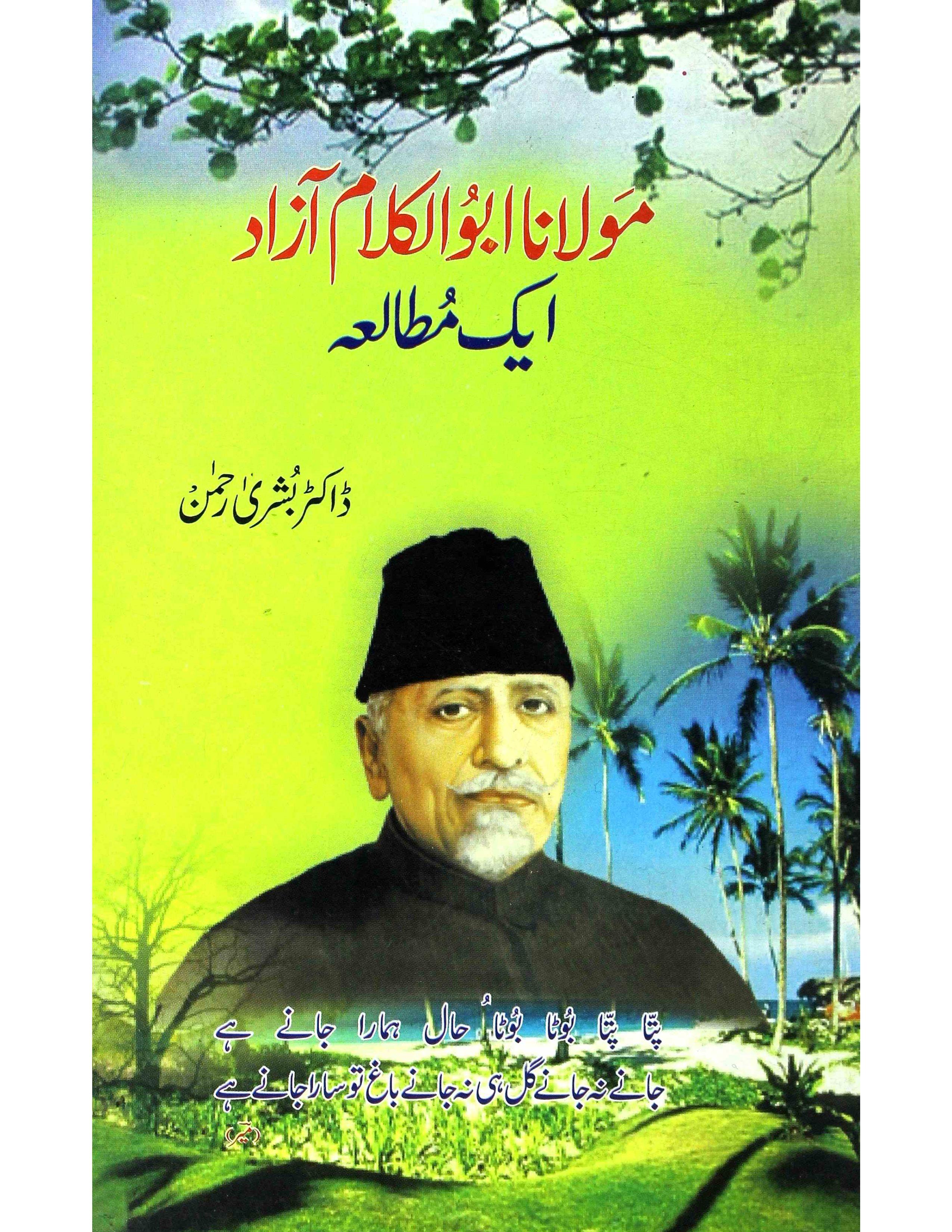 Maulana Abul Kalam Aazad Ek Mutala